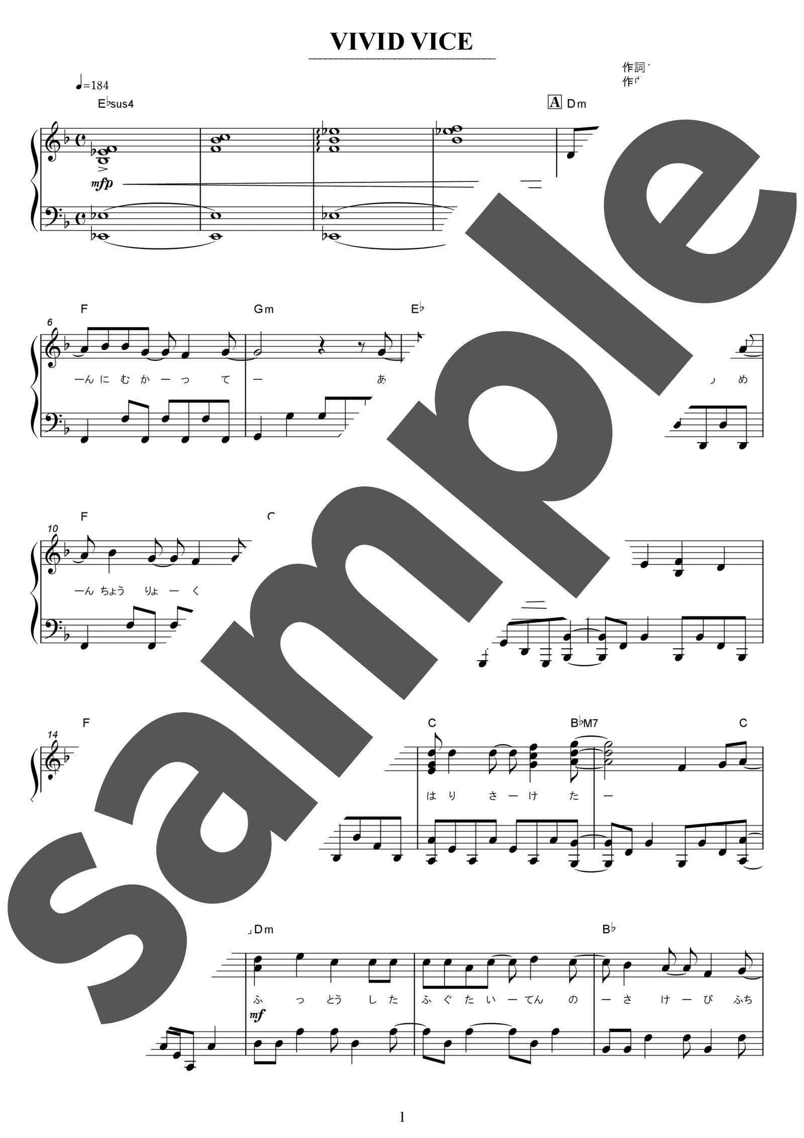 「VIVID VICE」のサンプル楽譜