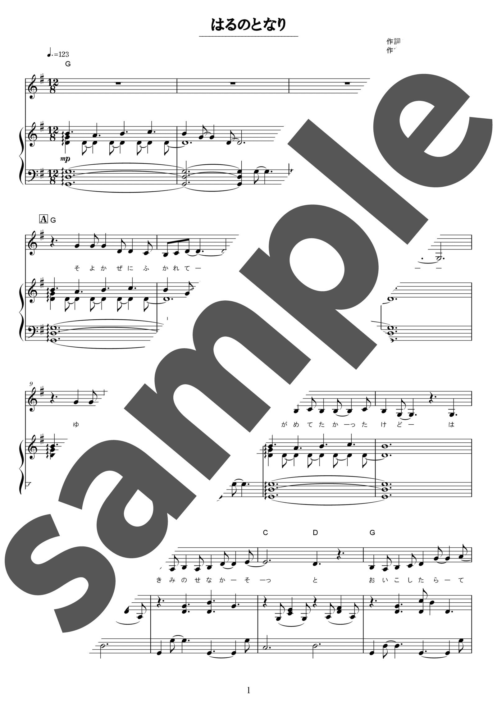「はるのとなり」のサンプル楽譜