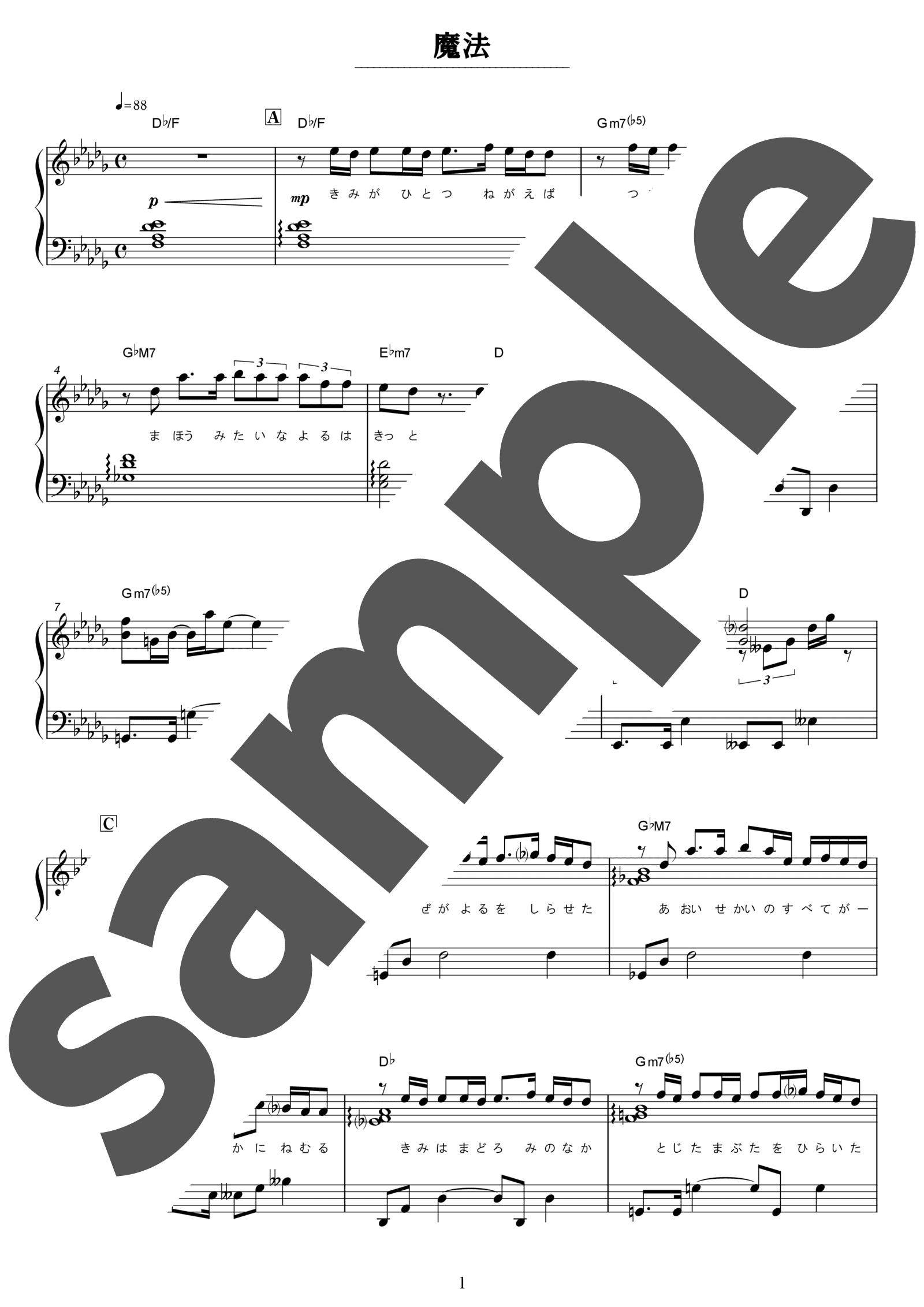 「魔法」のサンプル楽譜