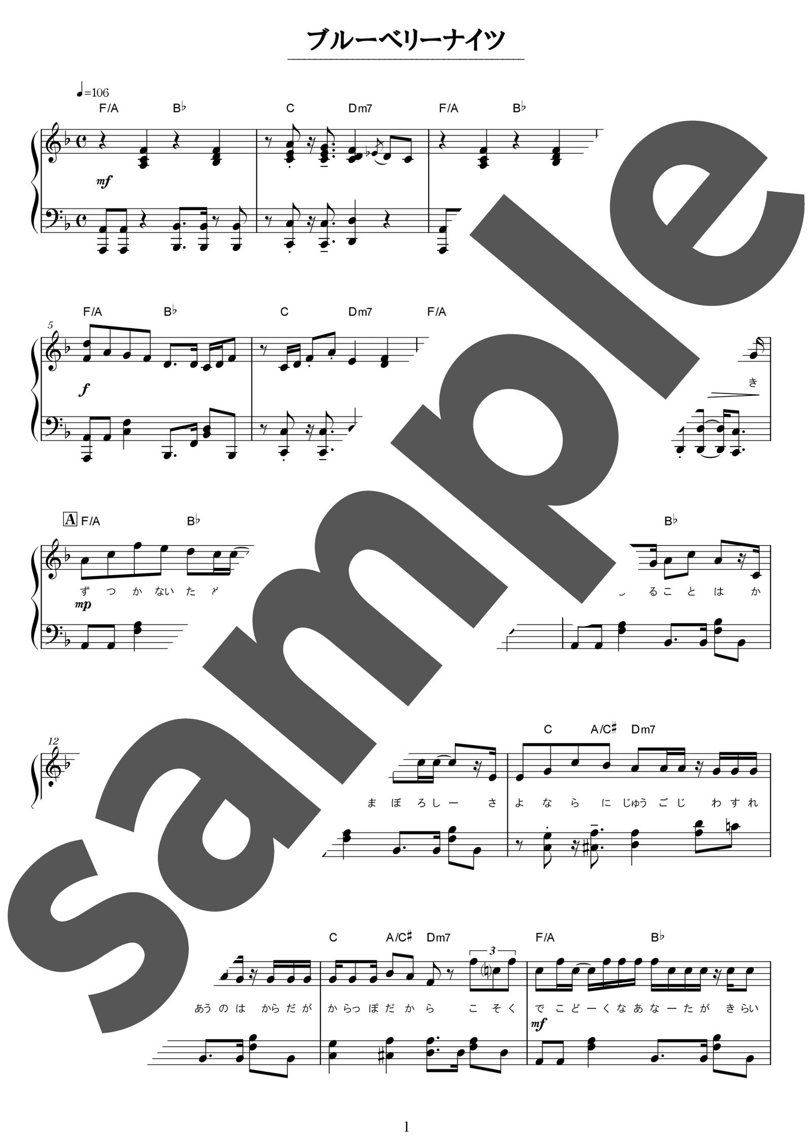 「ブルーベリー・ナイツ」のサンプル楽譜