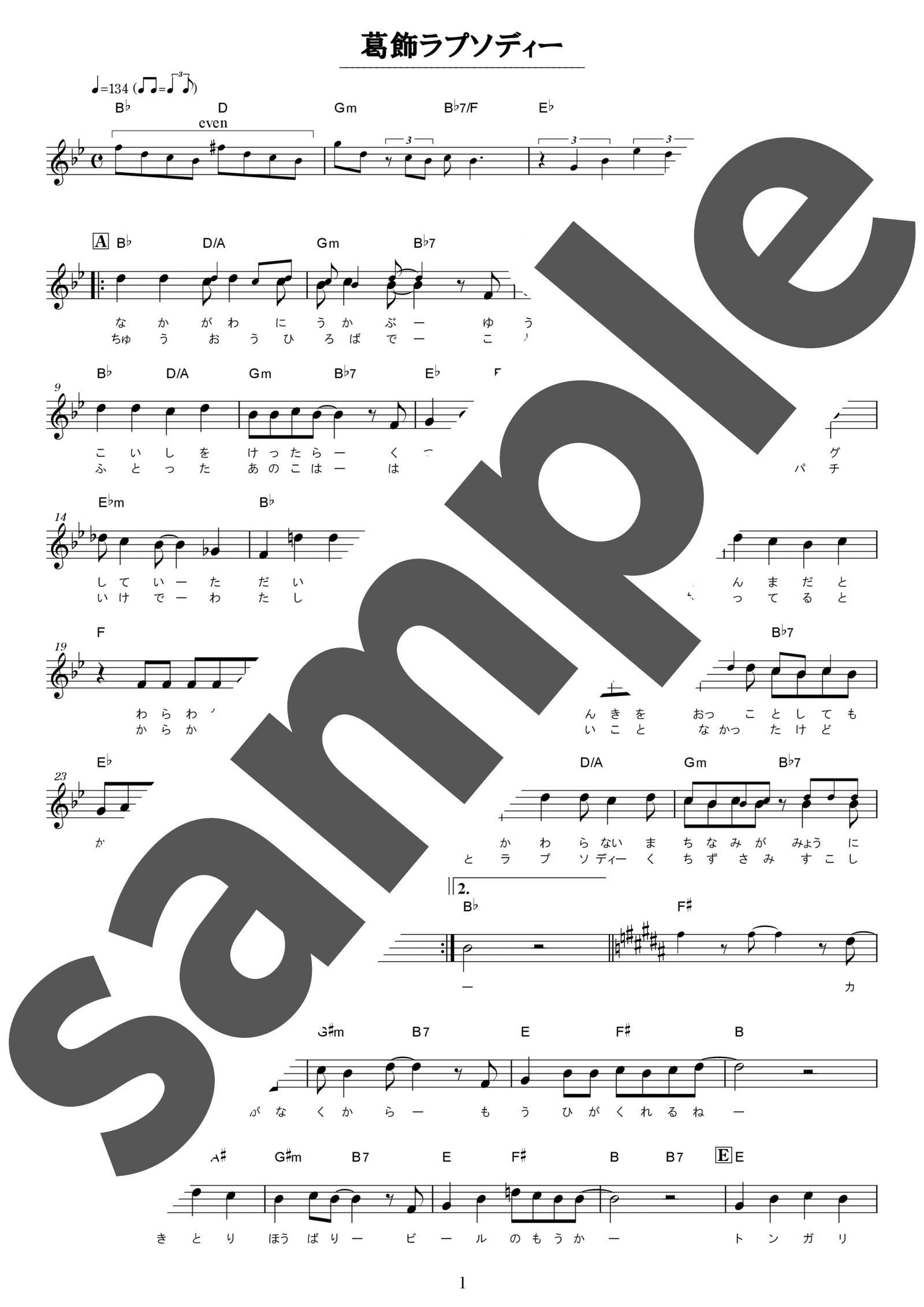 「葛飾ラプソディー」のサンプル楽譜