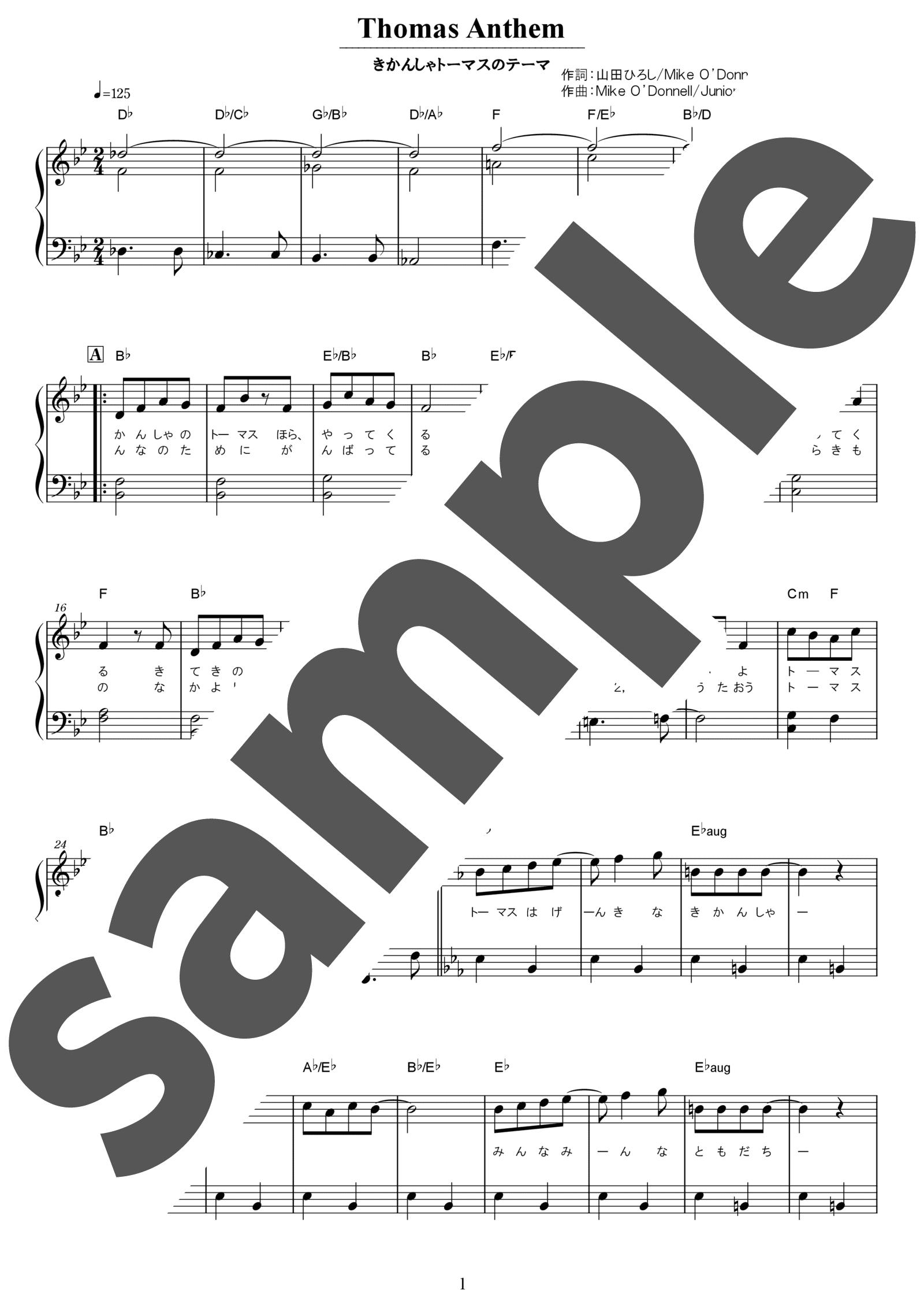 「きかんしゃトーマスのテーマ」のサンプル楽譜