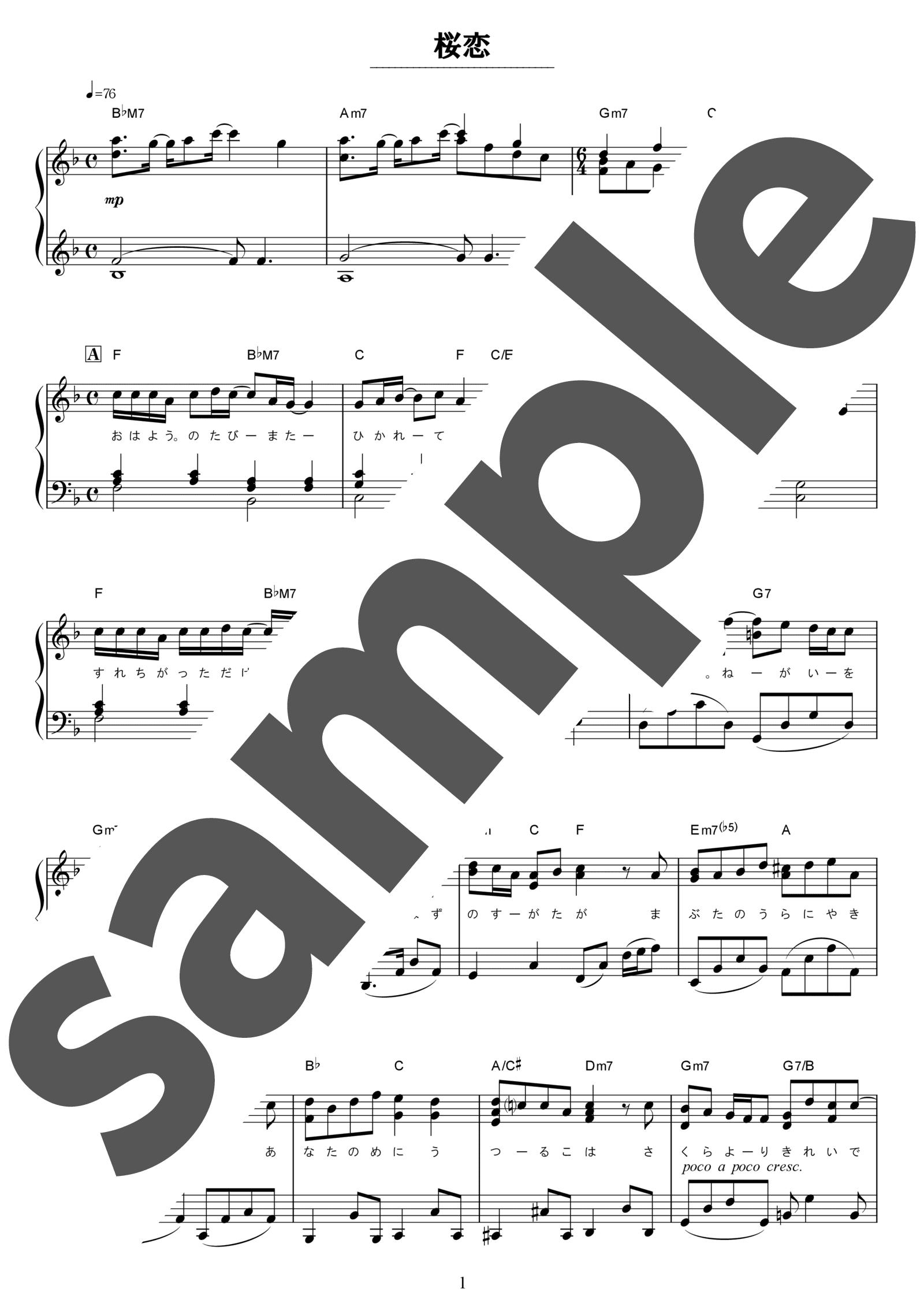 「桜恋」のサンプル楽譜