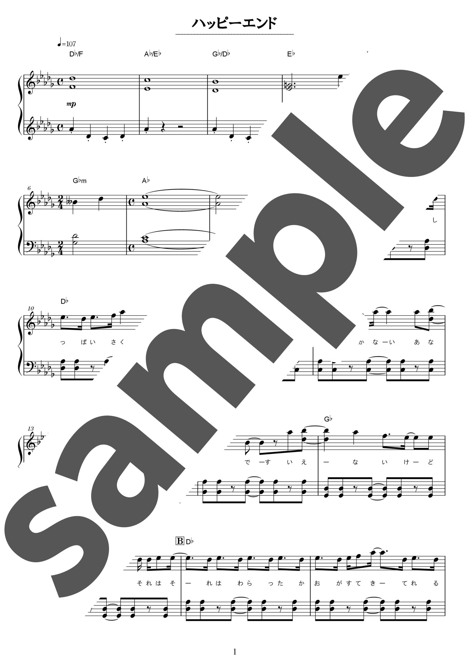 「ハッピーエンド」のサンプル楽譜