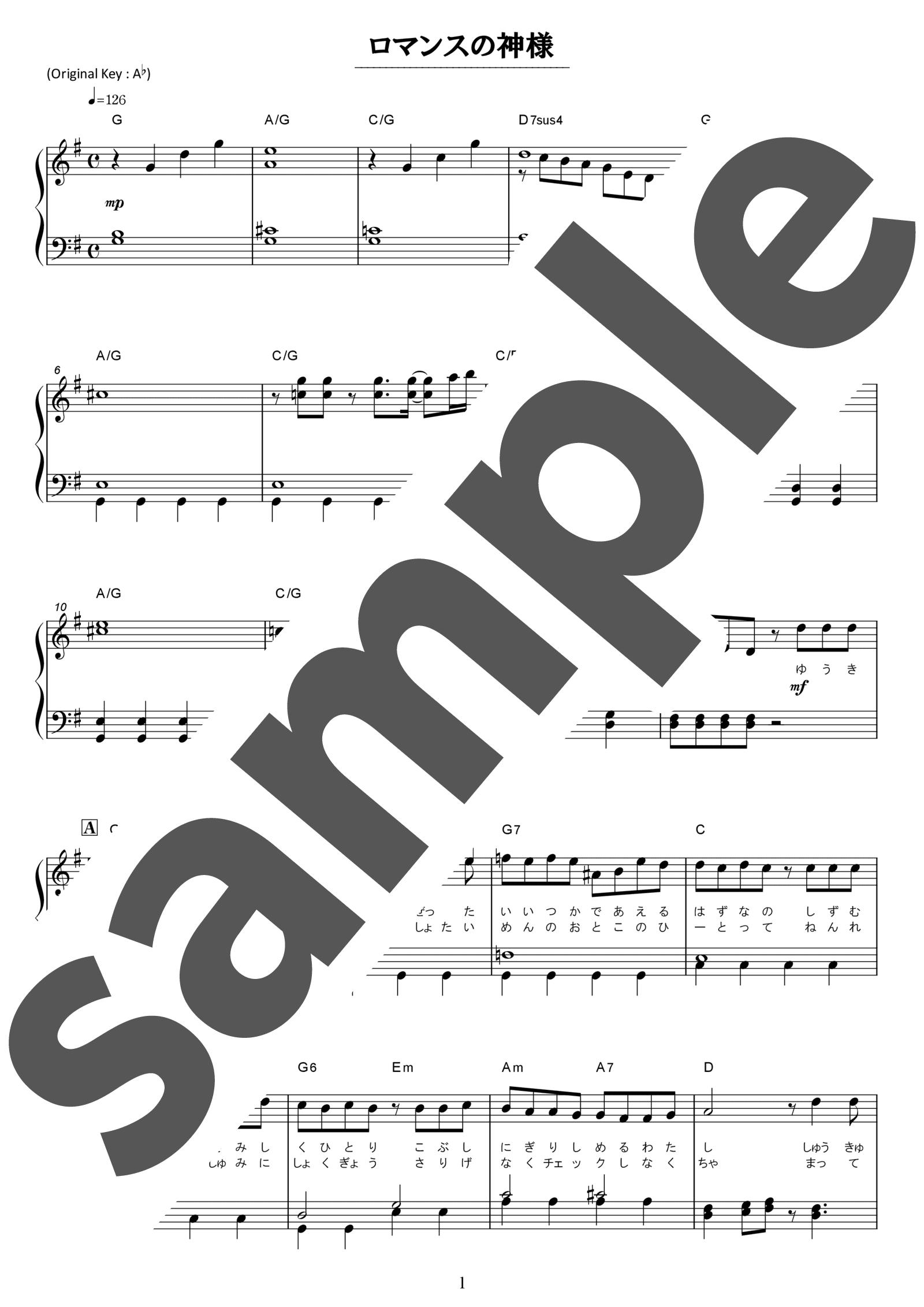 「ロマンスの神様」のサンプル楽譜