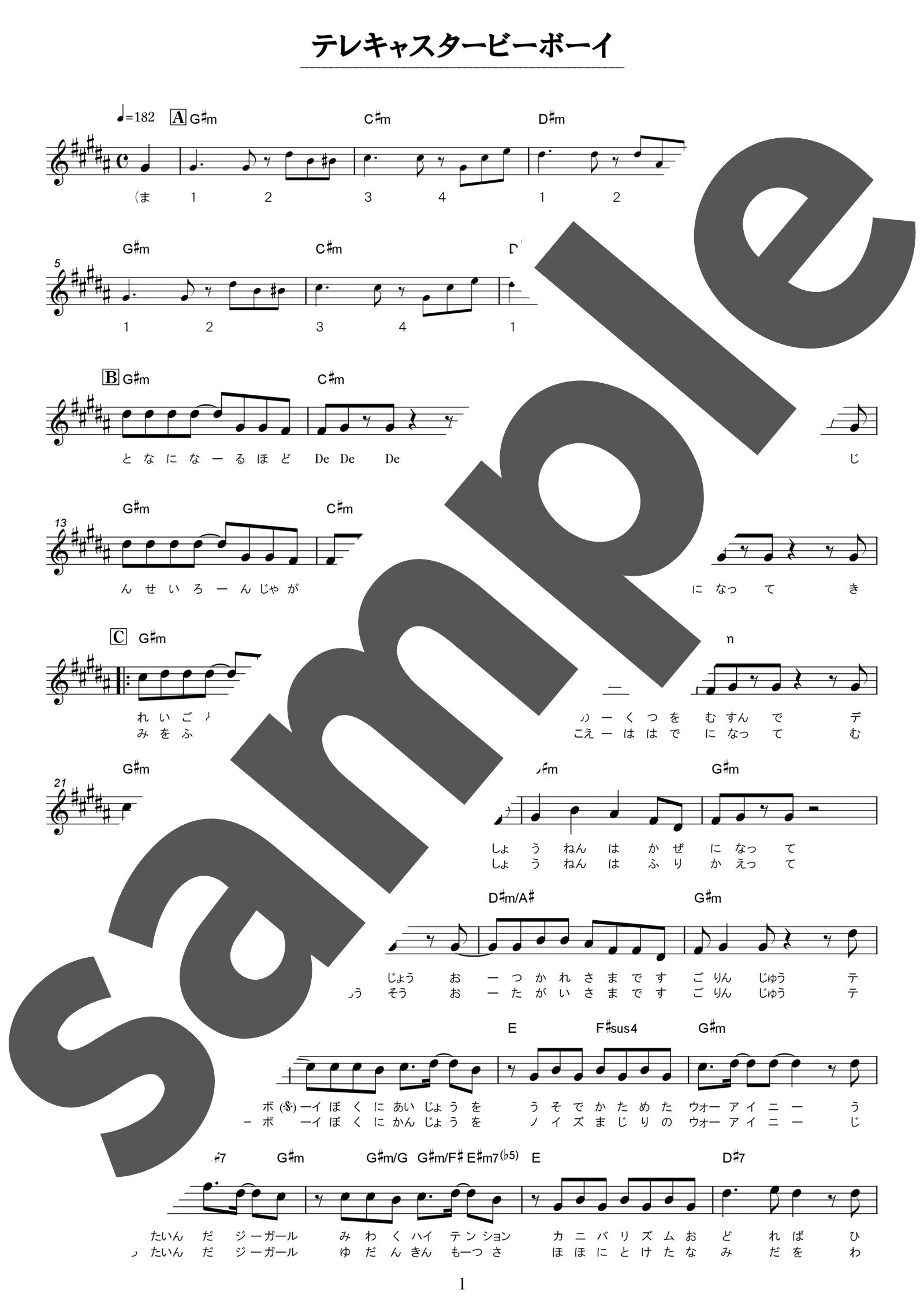 「テレキャスタービーボーイ」のサンプル楽譜