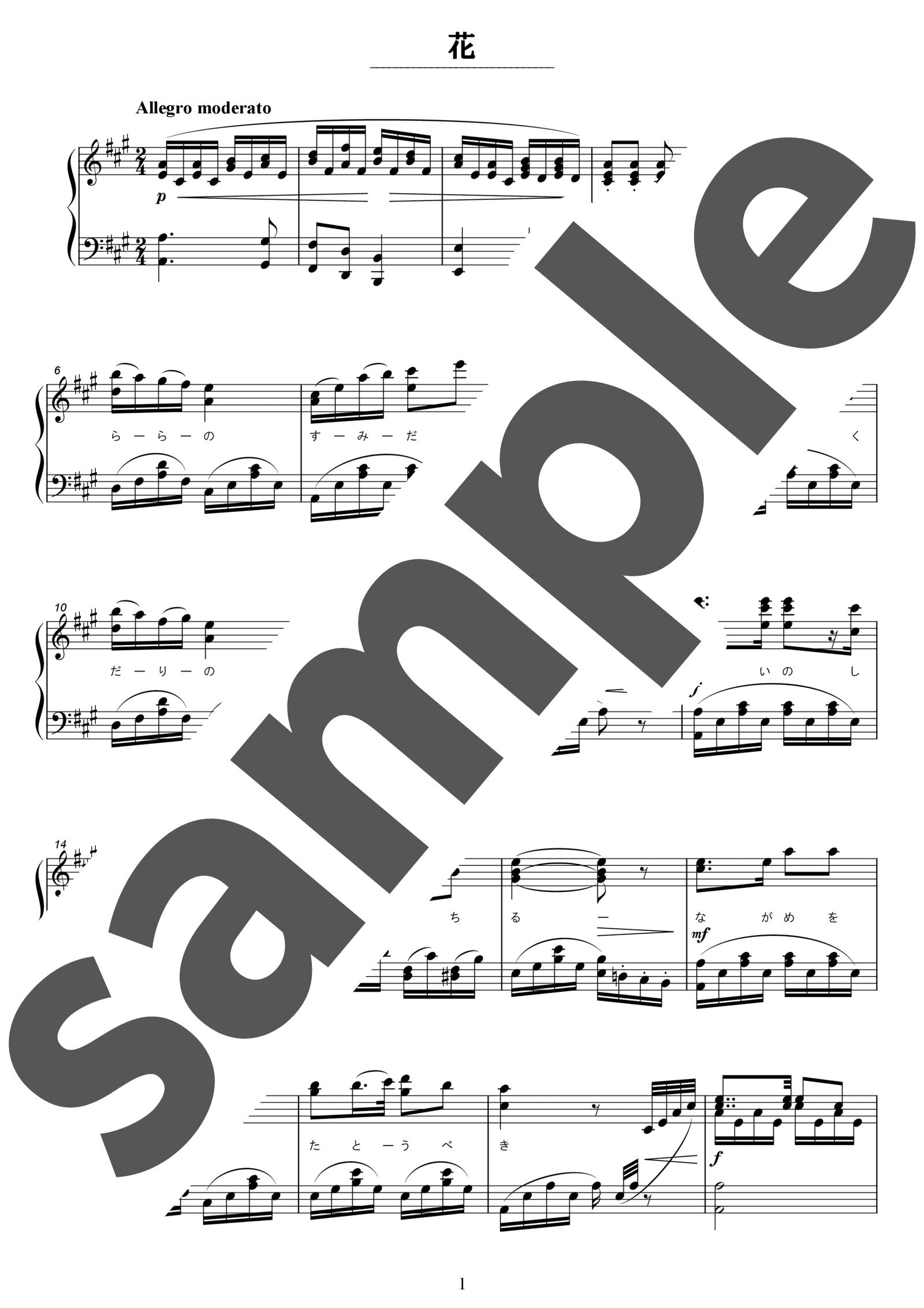 「花」のサンプル楽譜