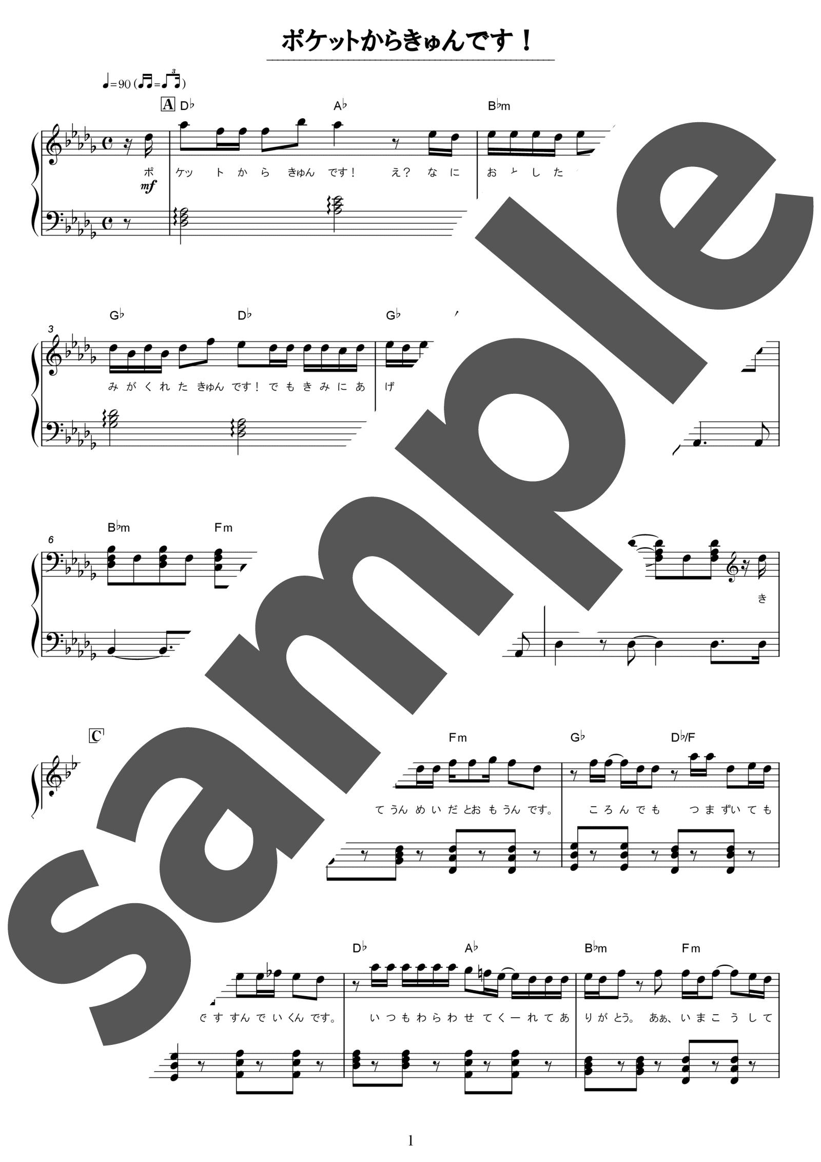 「ポケットからきゅんです!」のサンプル楽譜