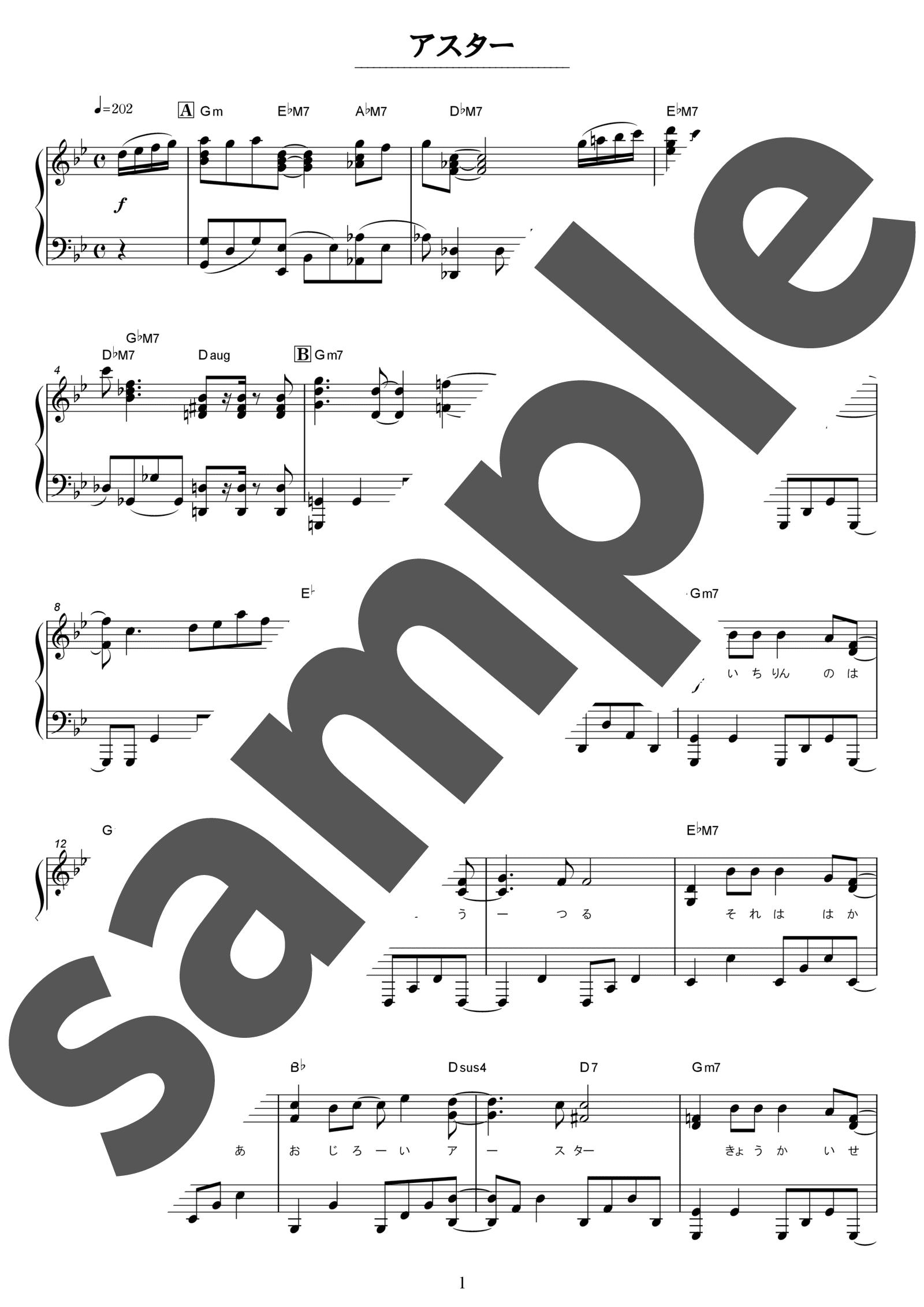 「アスター」のサンプル楽譜
