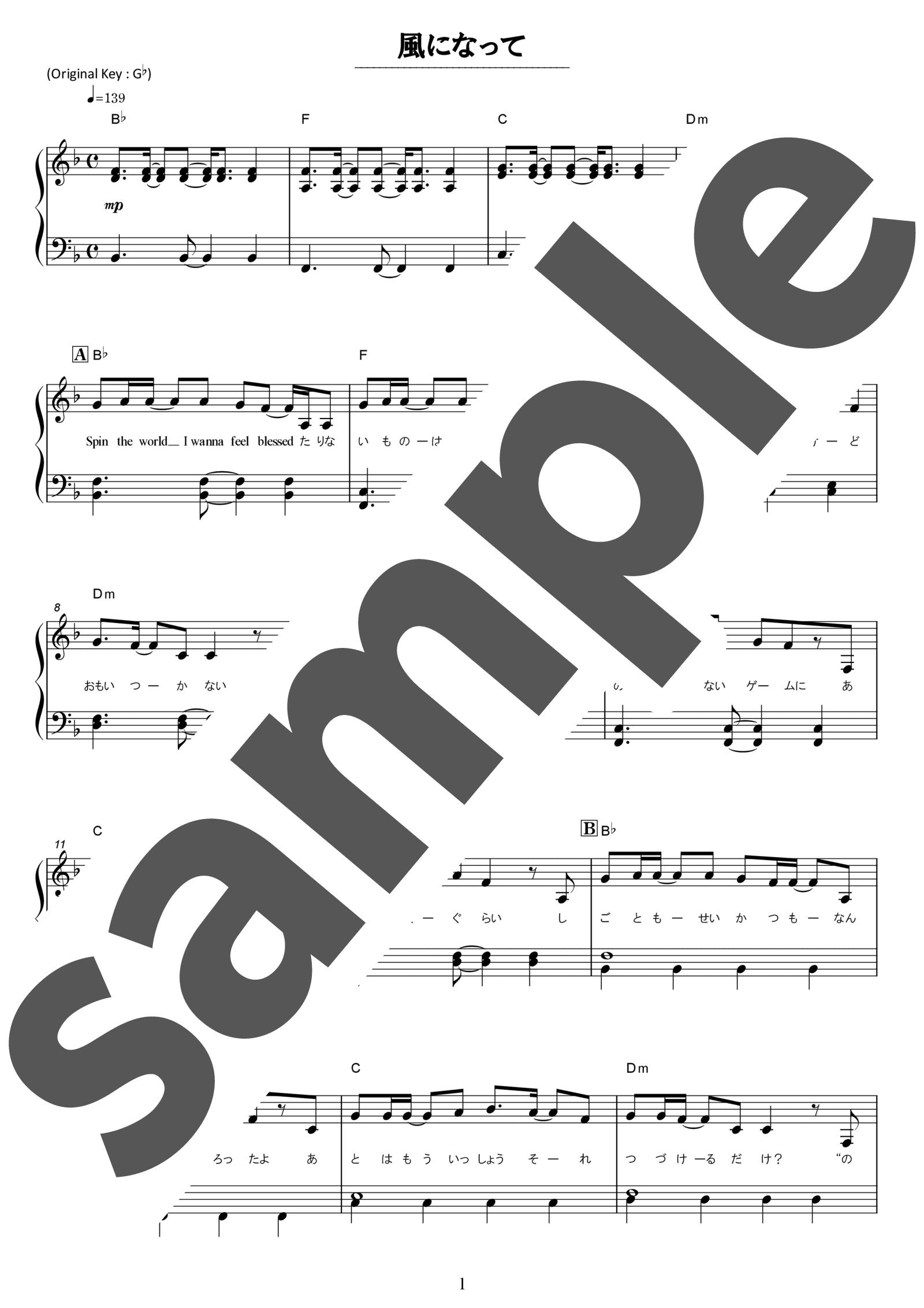 「風になって」のサンプル楽譜