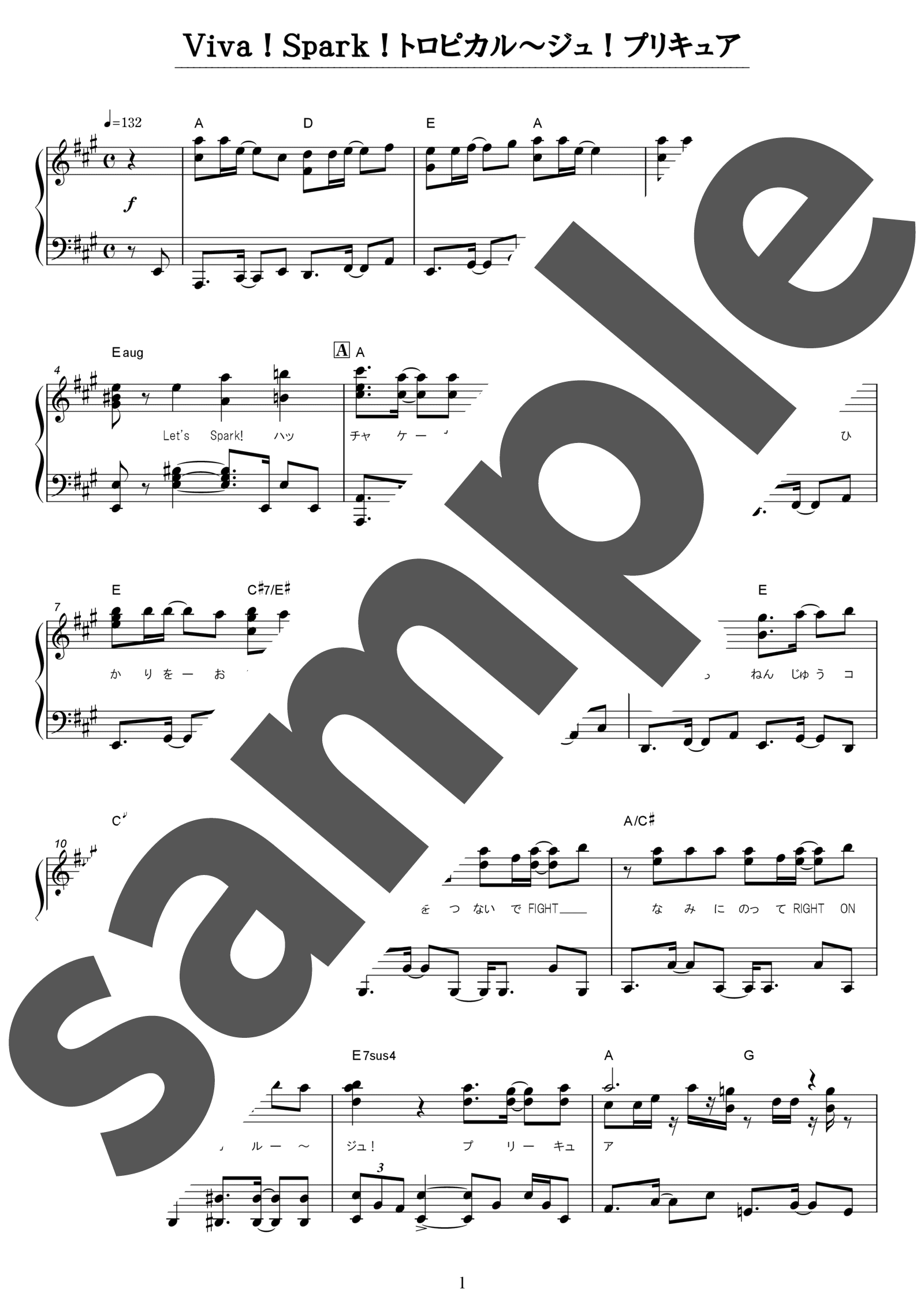 「Viva! Spark! トロピカル~ジュ!プリキュア」のサンプル楽譜