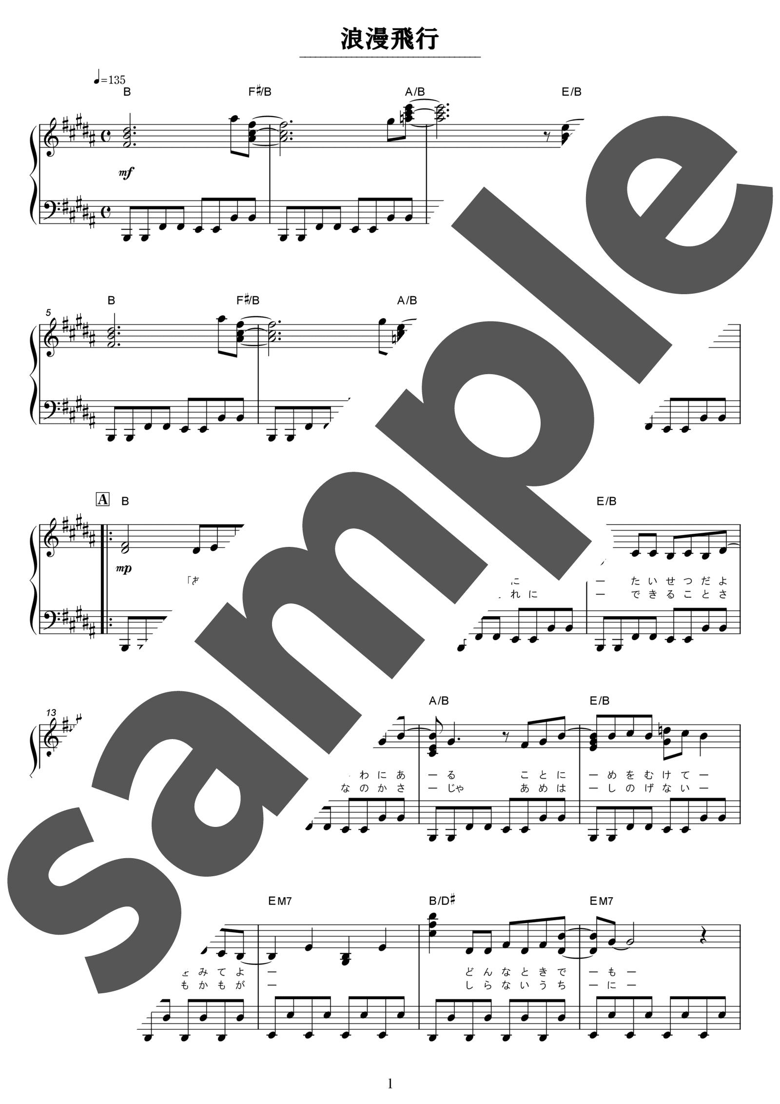 「浪漫飛行」のサンプル楽譜