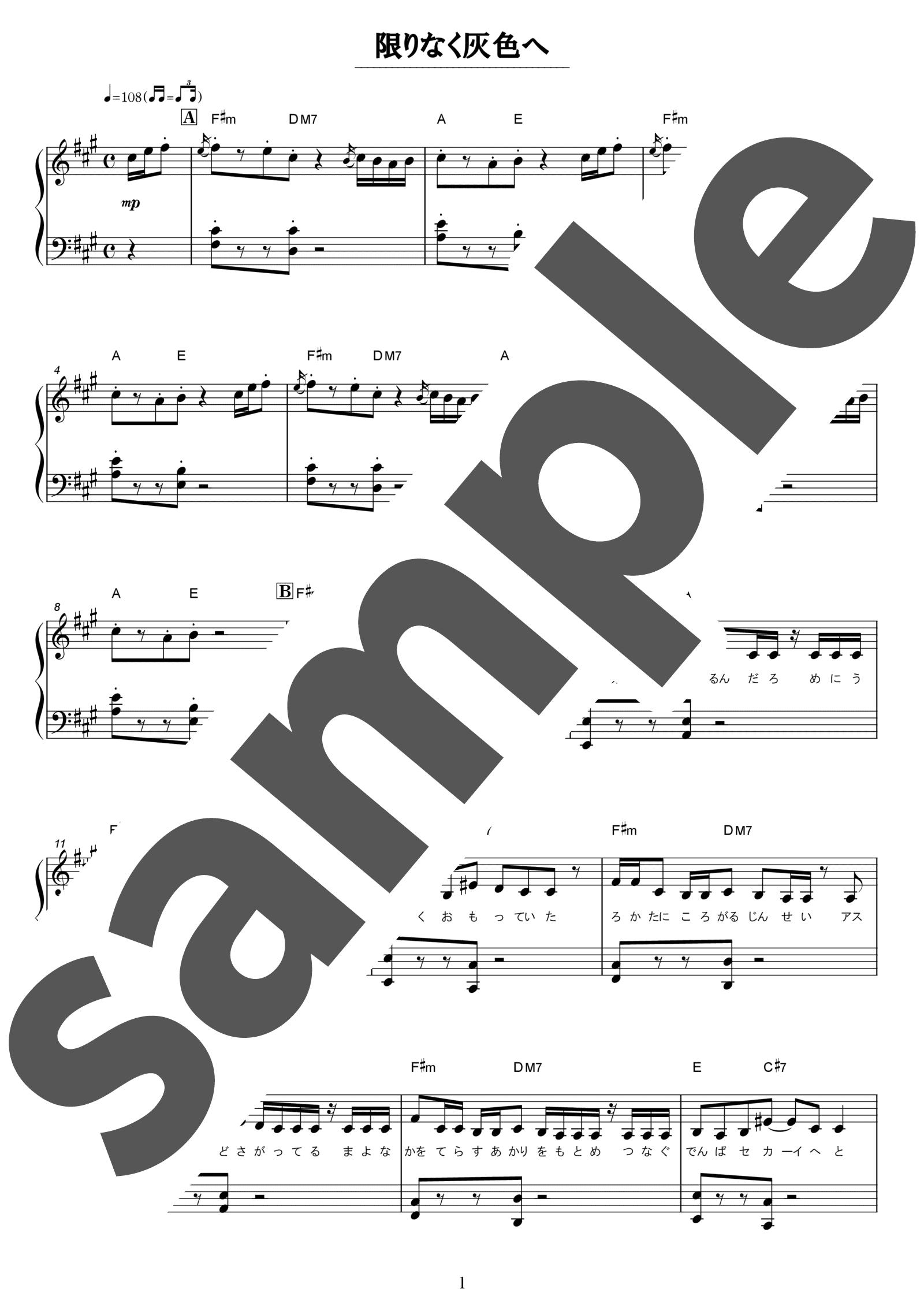 「限りなく灰色へ」のサンプル楽譜