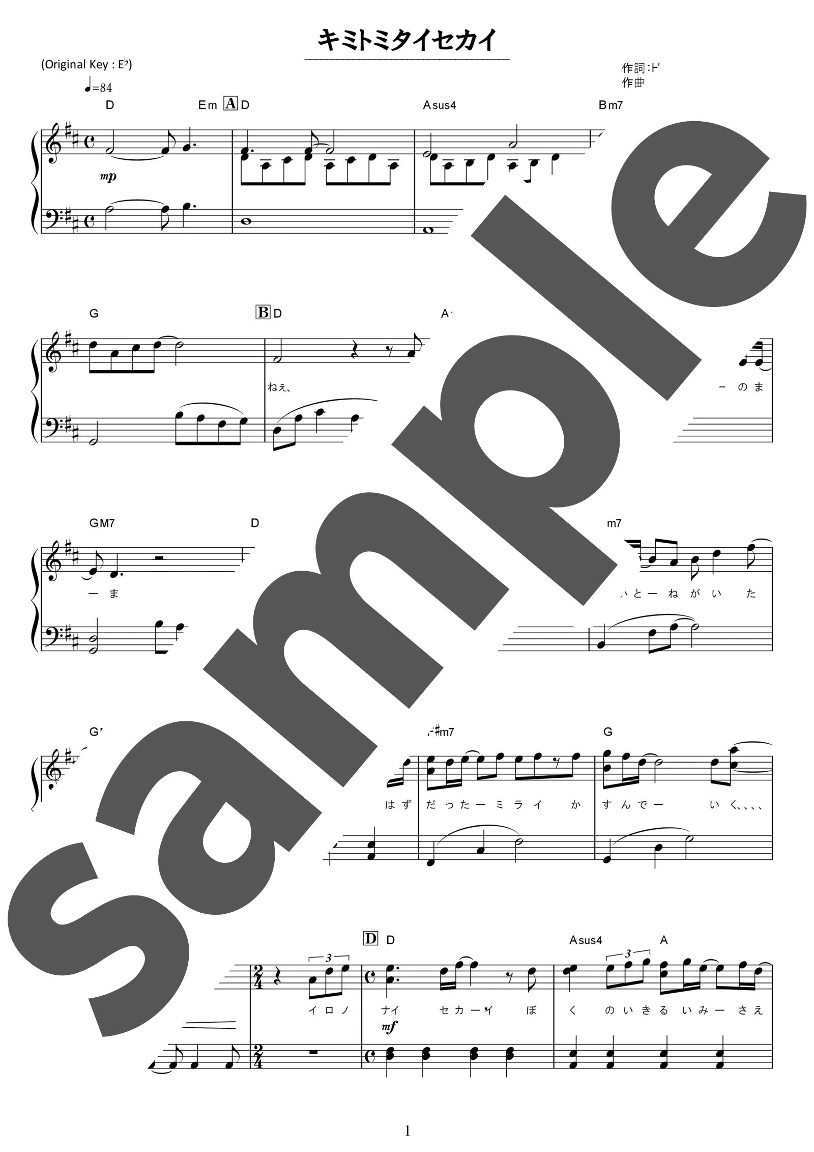 「キミトミタイセカイ」のサンプル楽譜