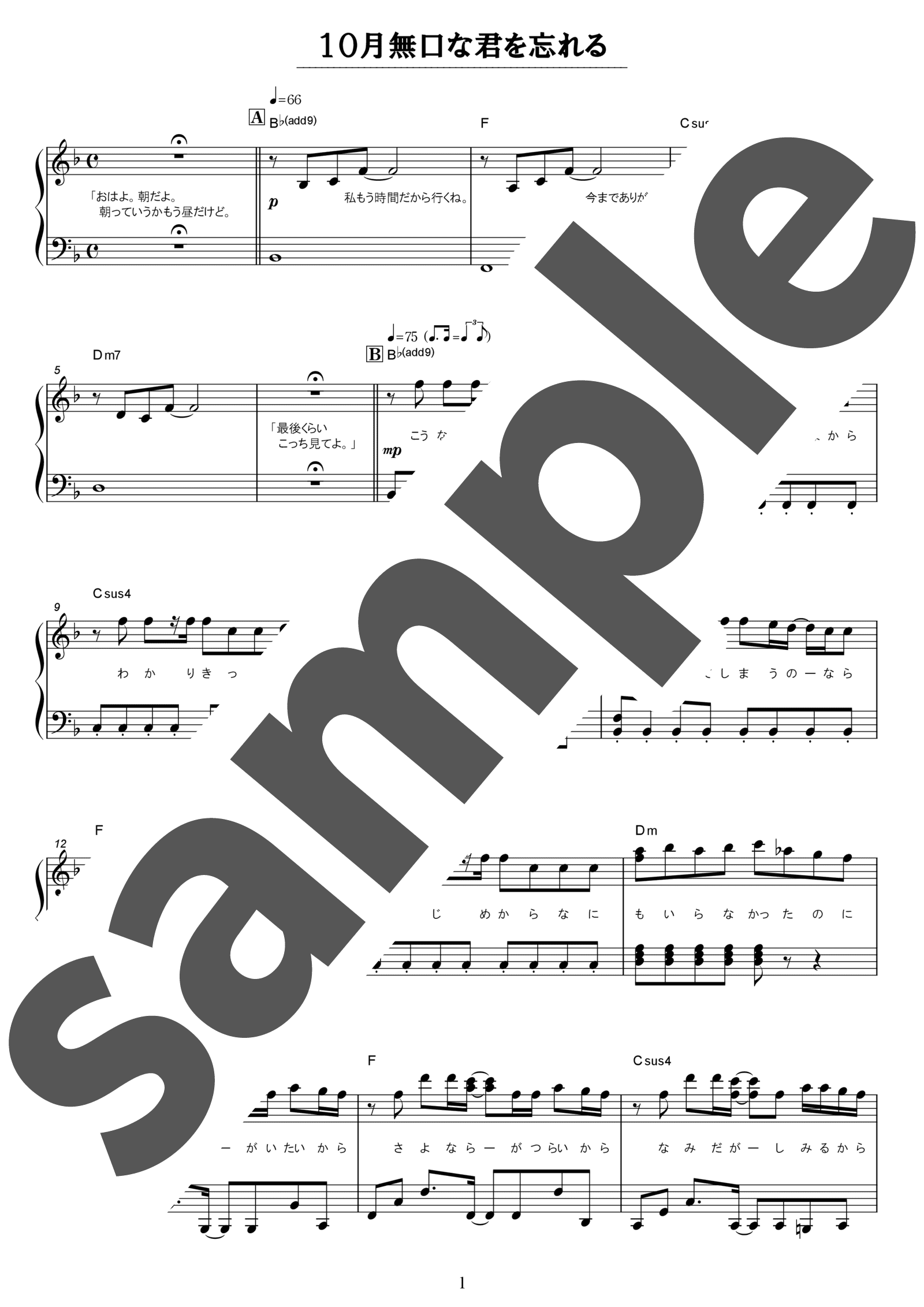 「10月無口な君を忘れる」のサンプル楽譜
