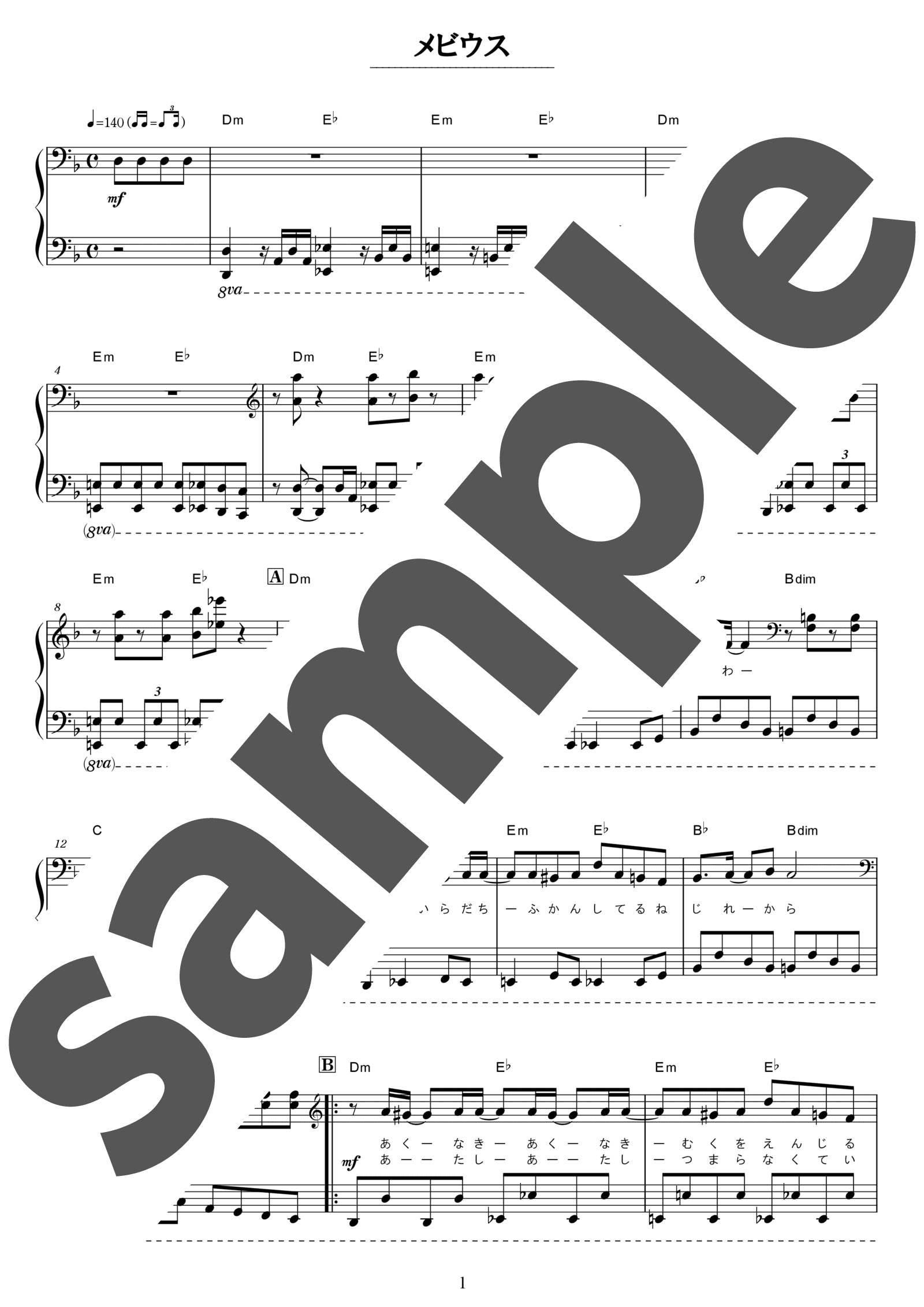 「メビウス」のサンプル楽譜