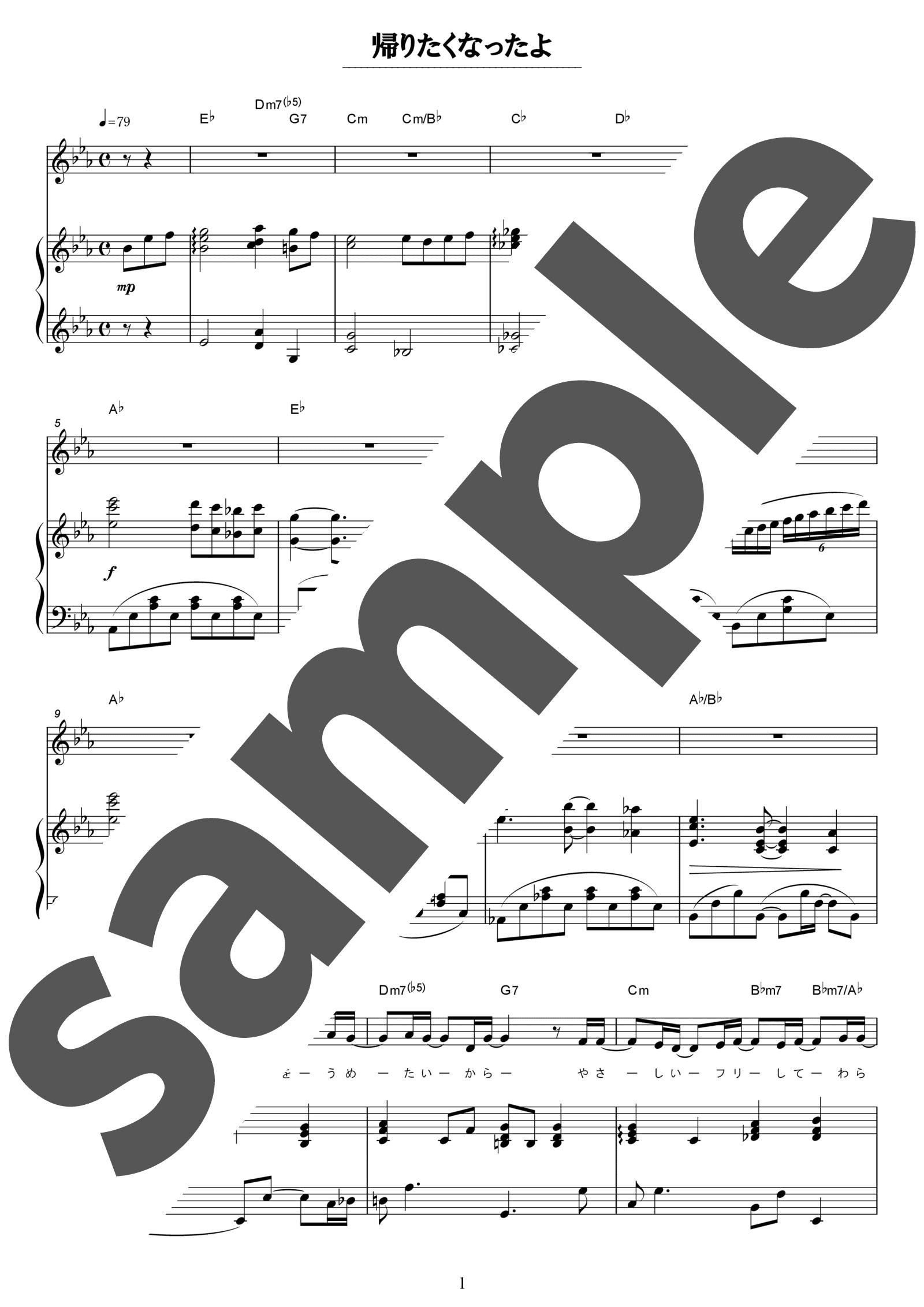 「帰りたくなったよ」のサンプル楽譜