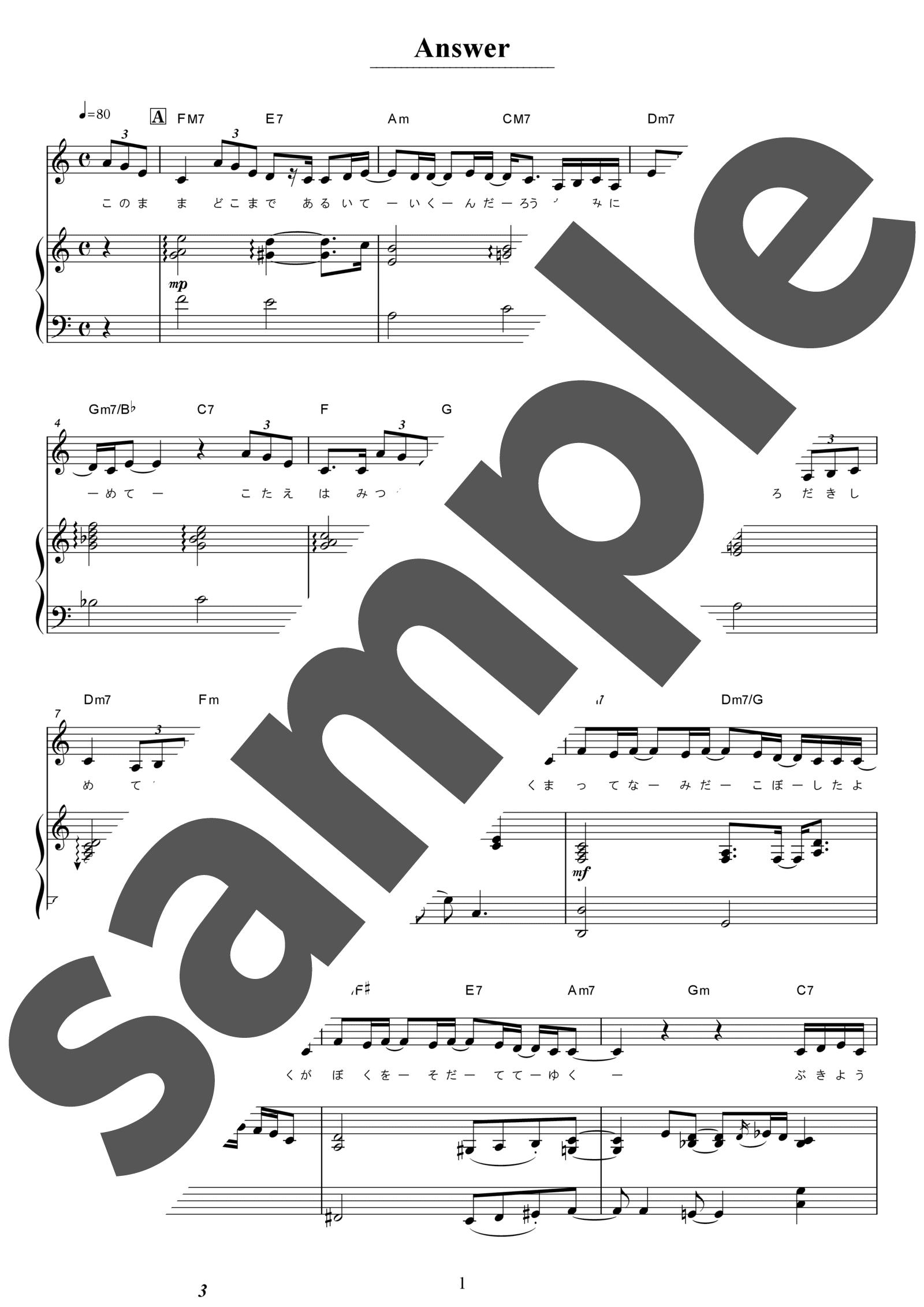 「Answer」のサンプル楽譜