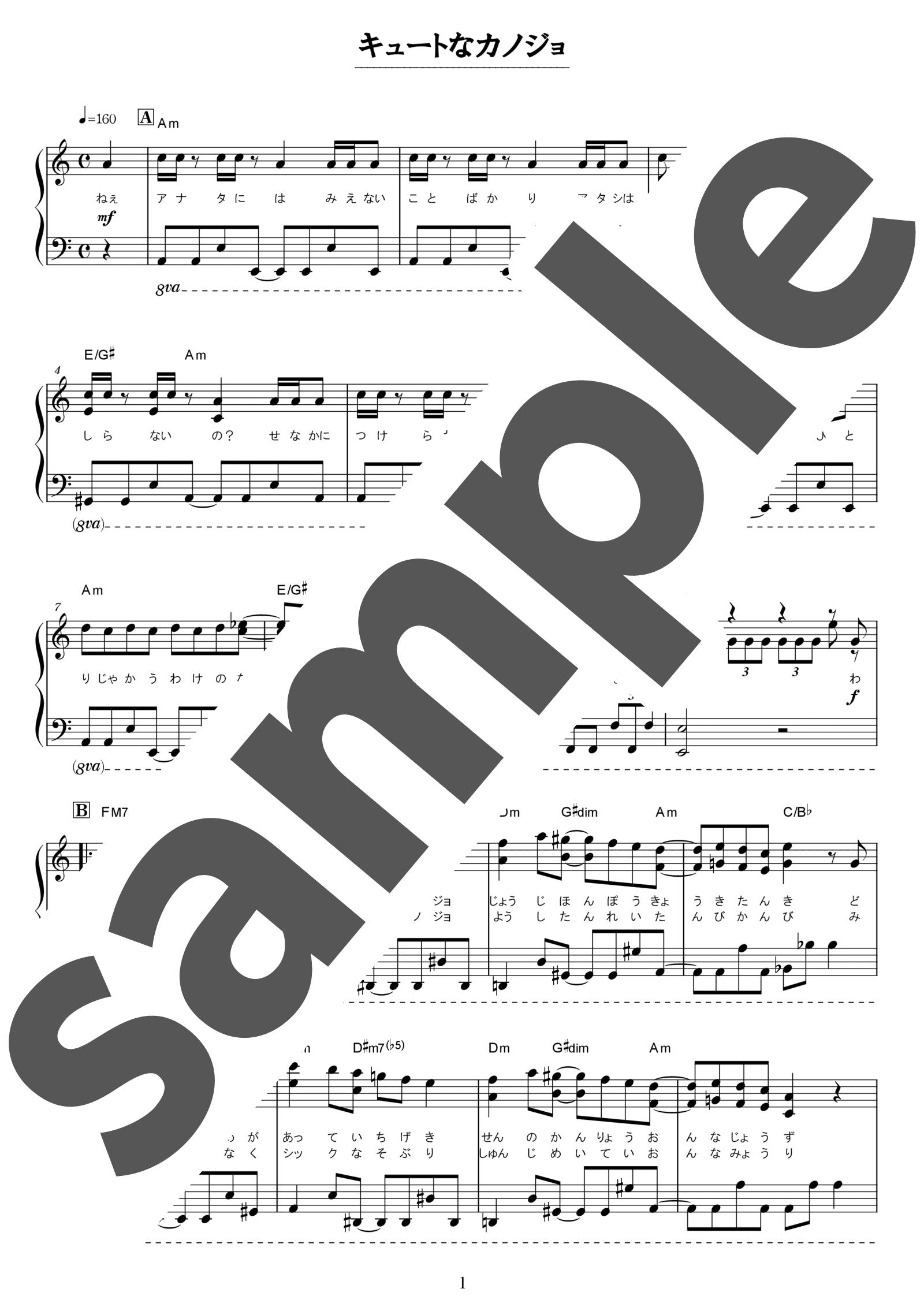 「キュートなカノジョ」のサンプル楽譜