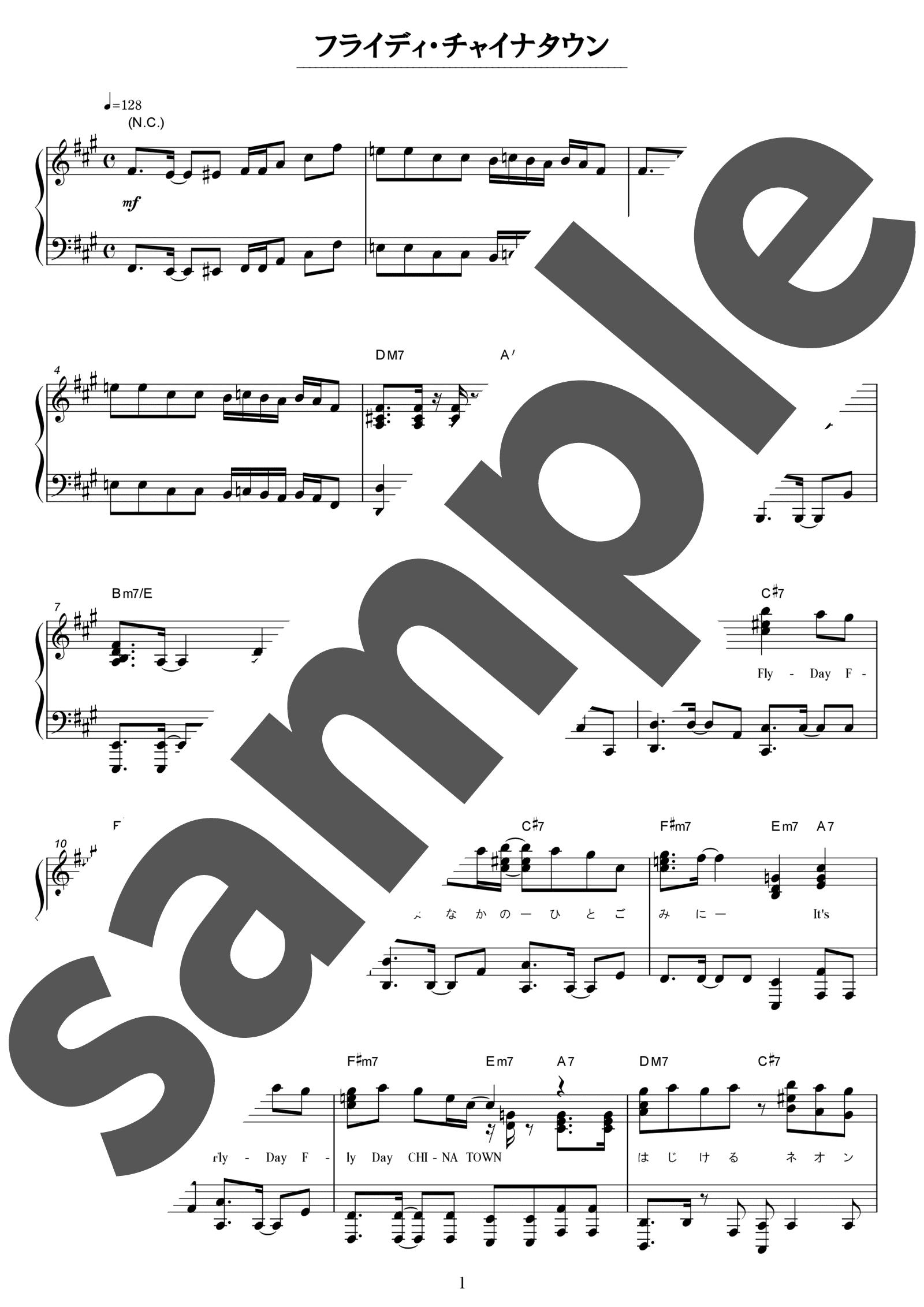 「フライディ・チャイナタウン」のサンプル楽譜
