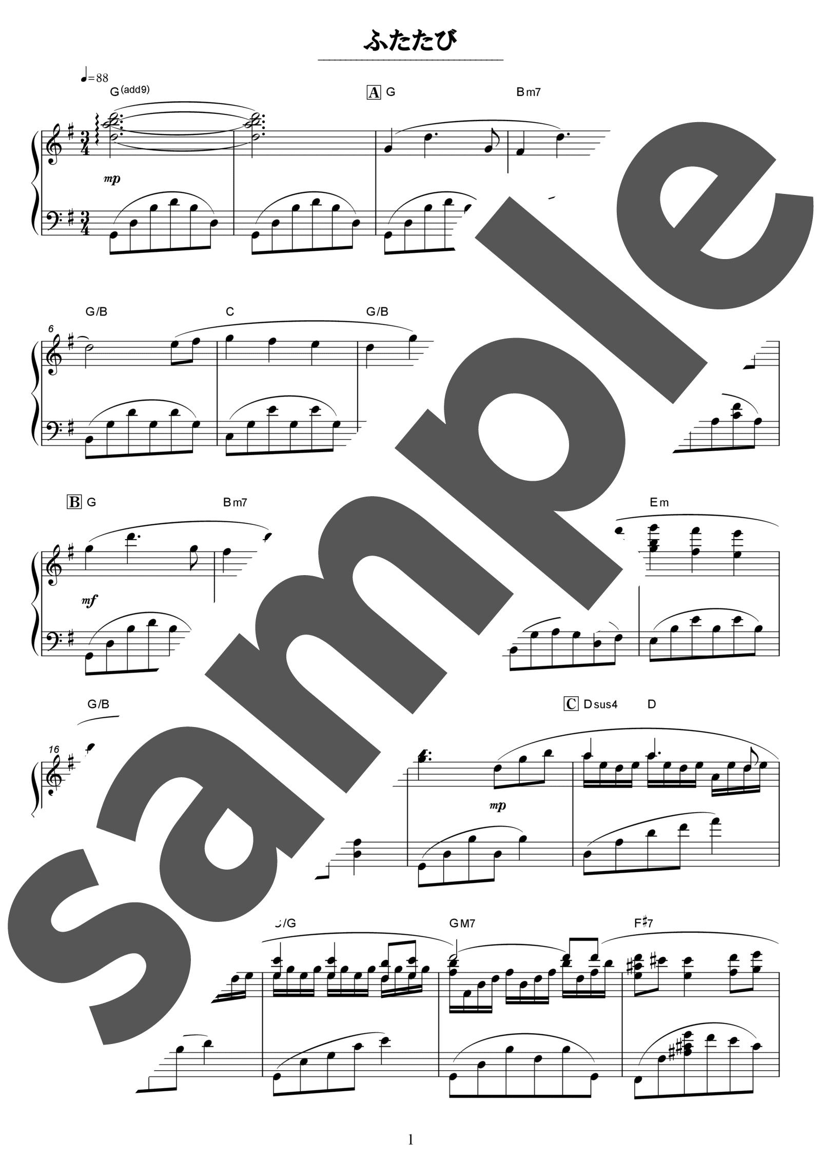 「ふたたび」のサンプル楽譜