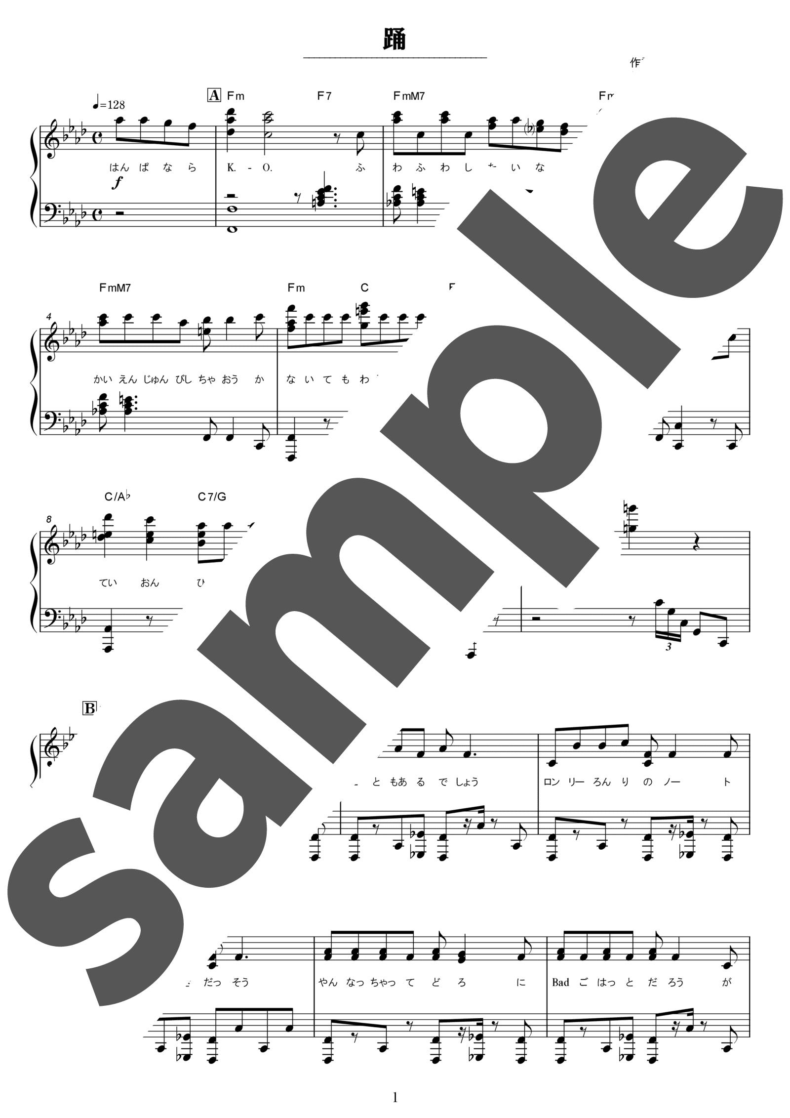 「踊」のサンプル楽譜