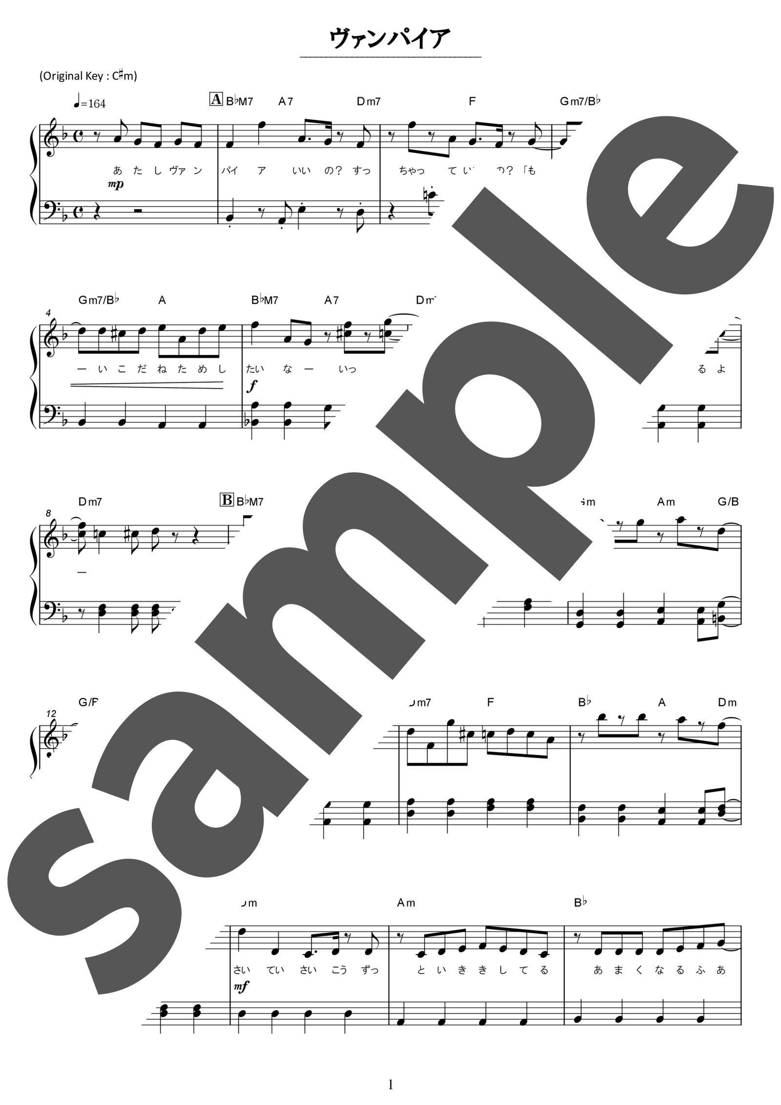 「ヴァンパイア」のサンプル楽譜