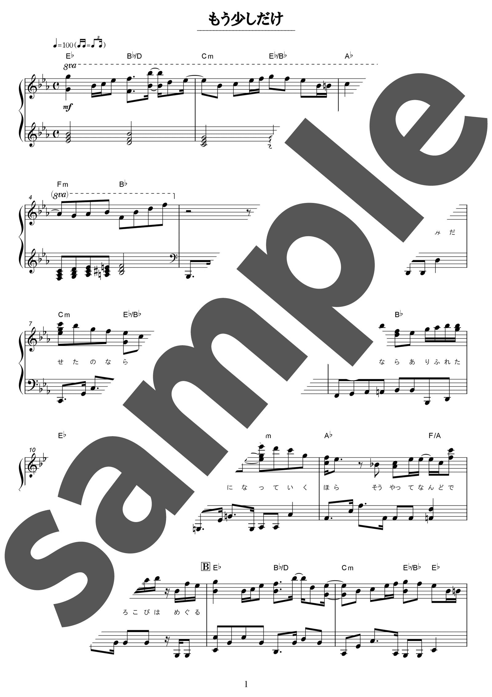「もう少しだけ」のサンプル楽譜
