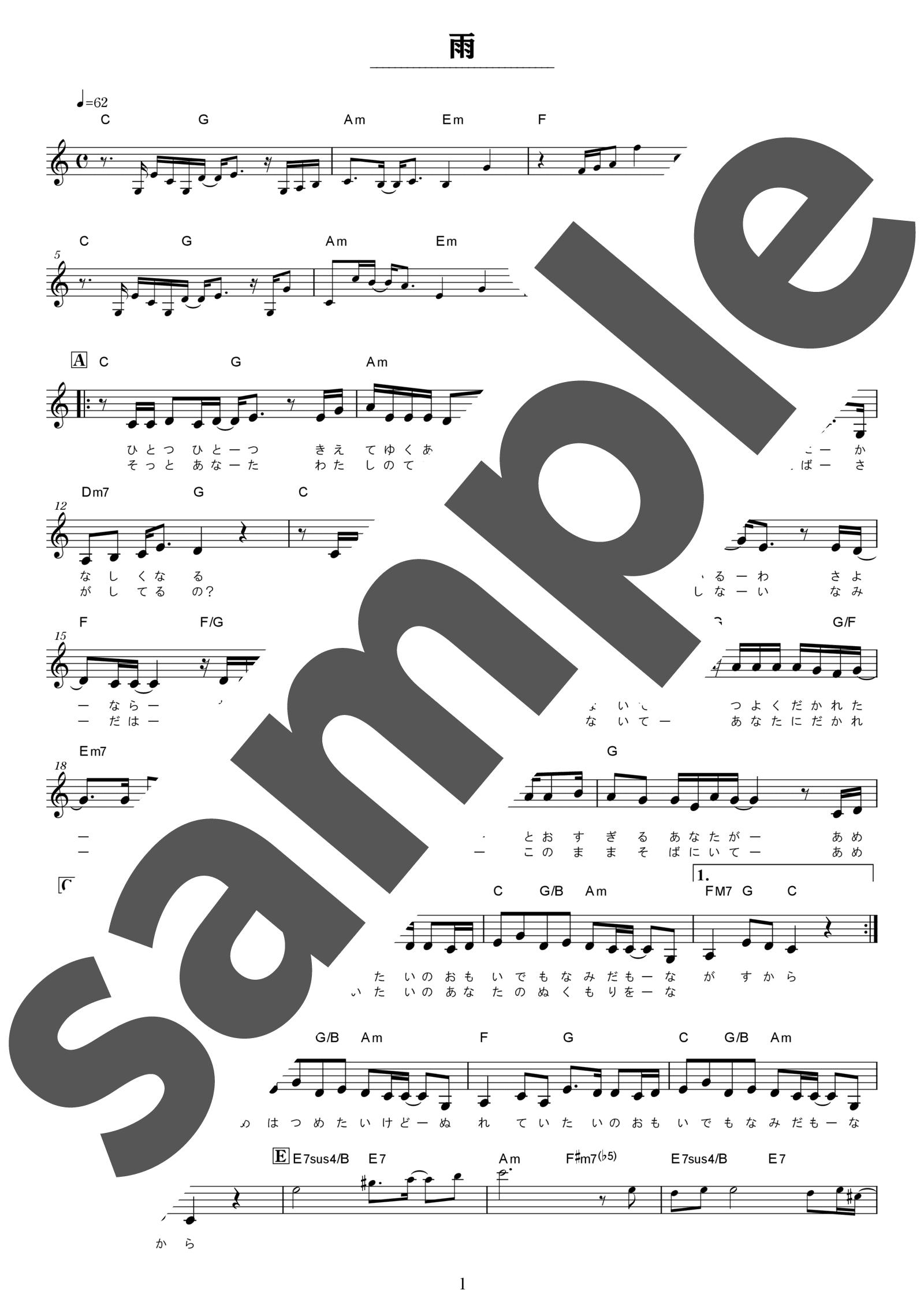 「雨」のサンプル楽譜