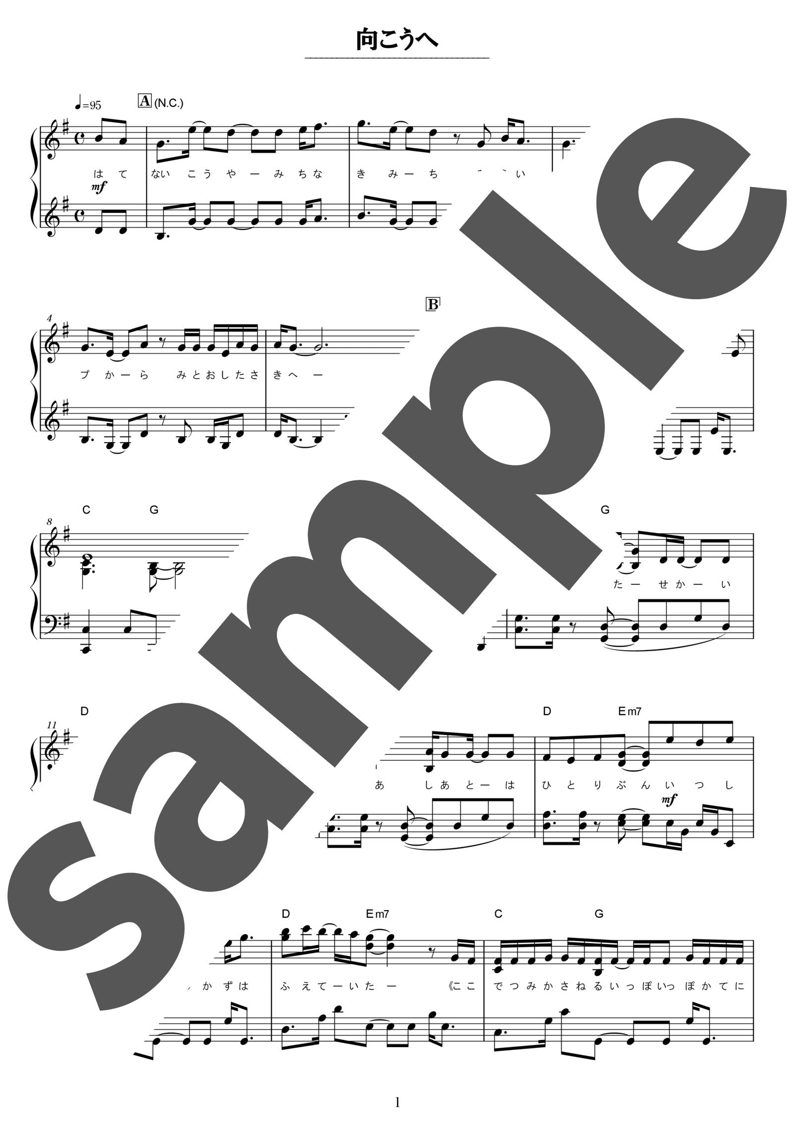 「向こうへ」のサンプル楽譜