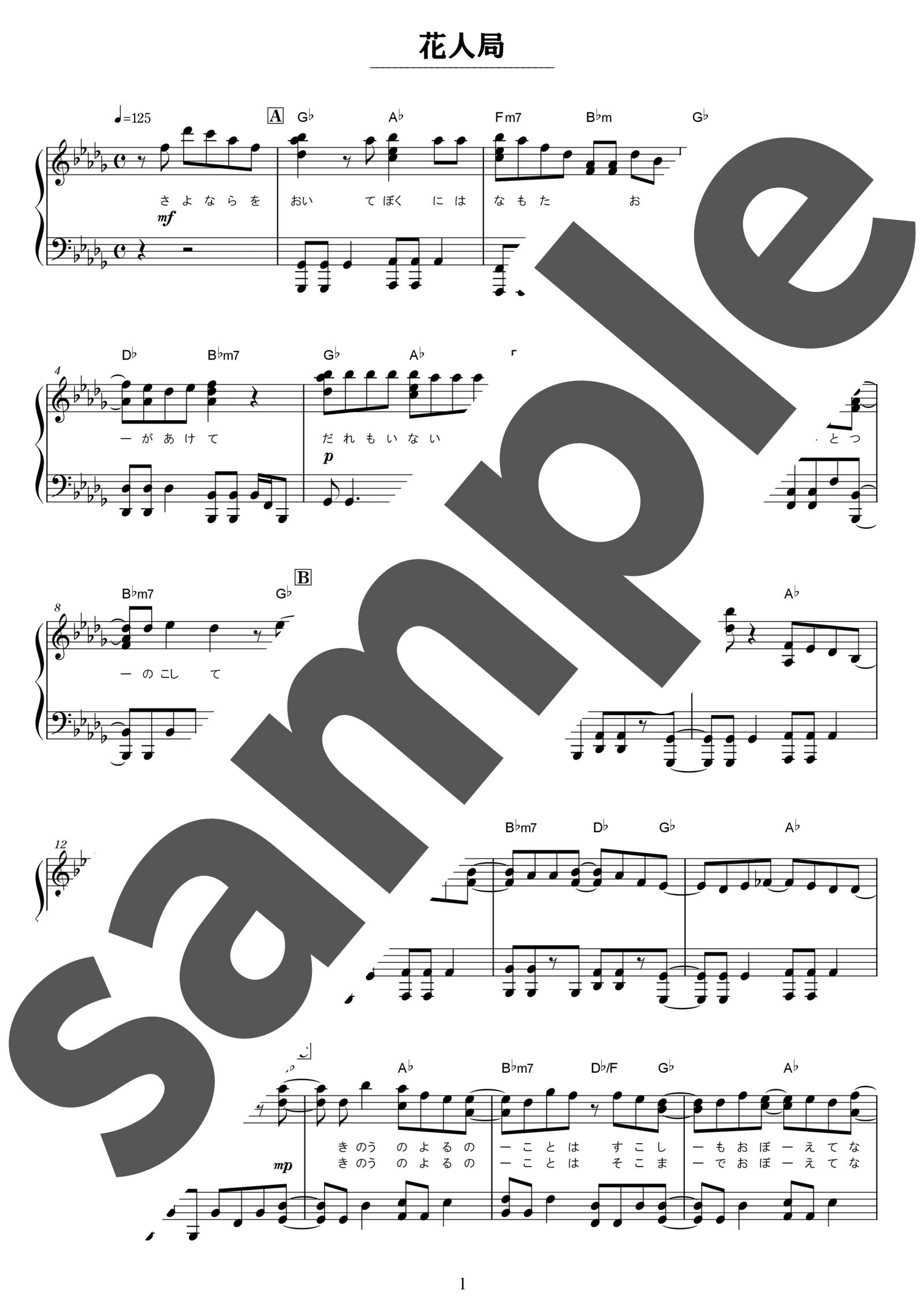 「花人局」のサンプル楽譜