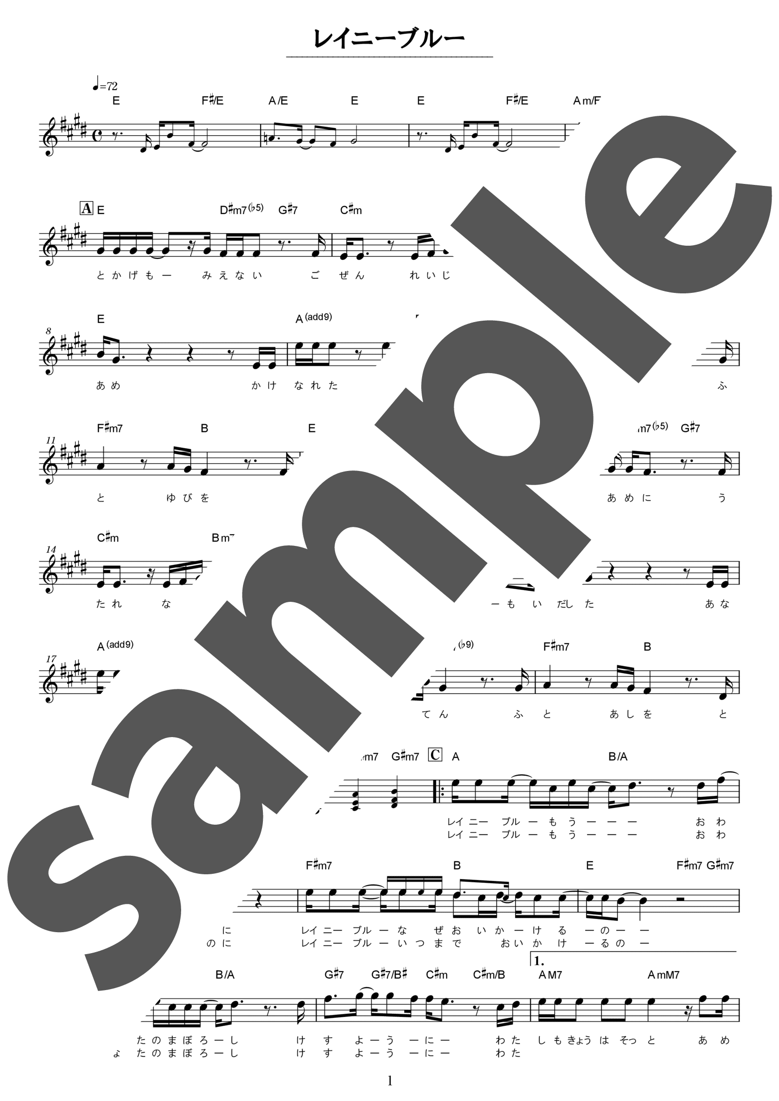 「レイニー ブルー」のサンプル楽譜