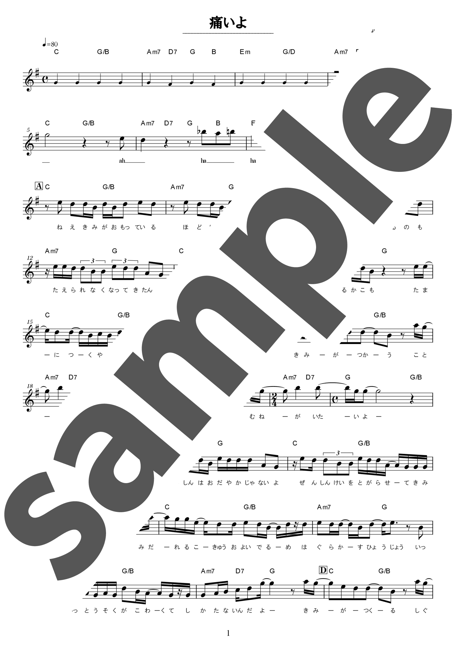 「痛いよ」のサンプル楽譜