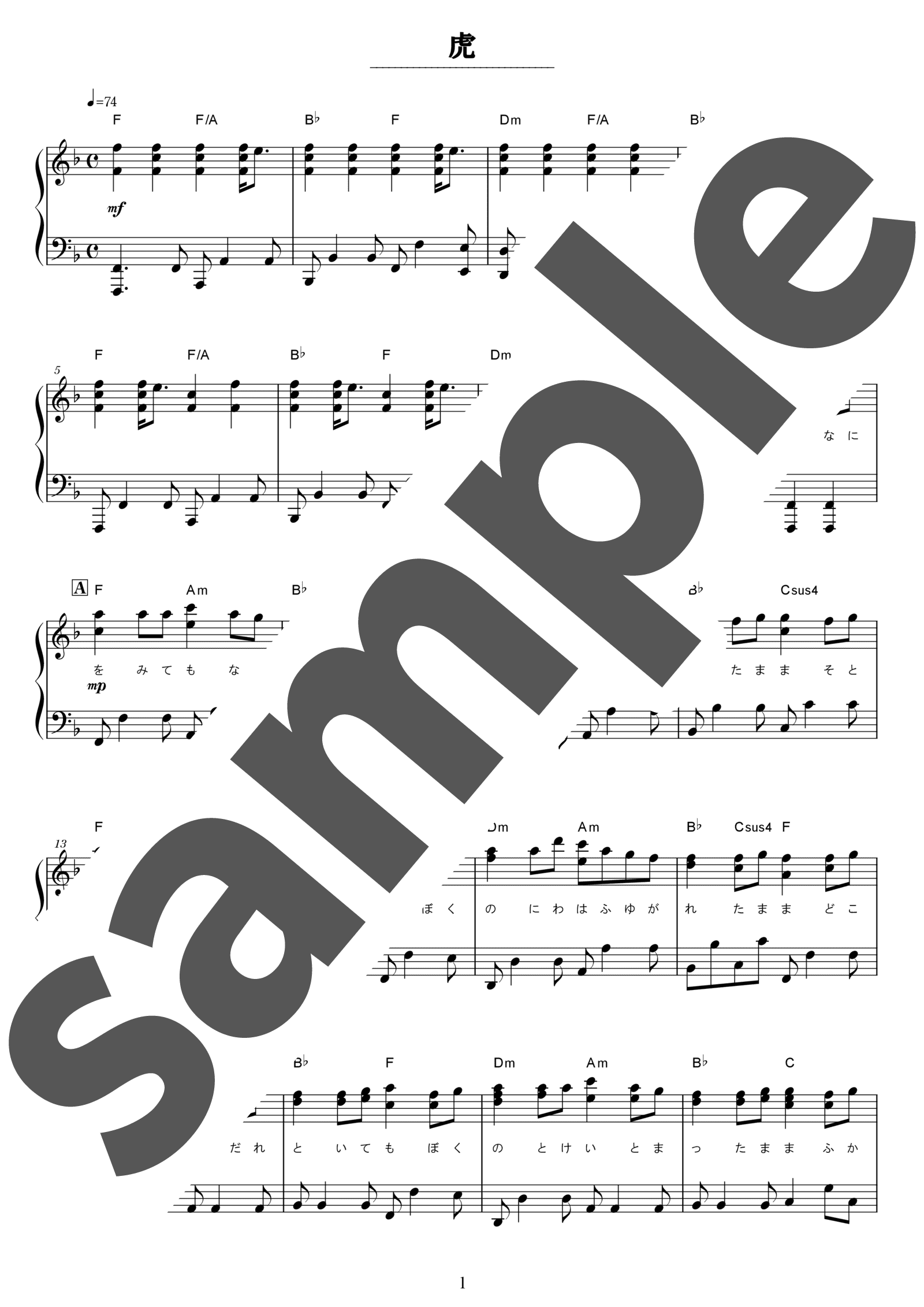 「虎」のサンプル楽譜