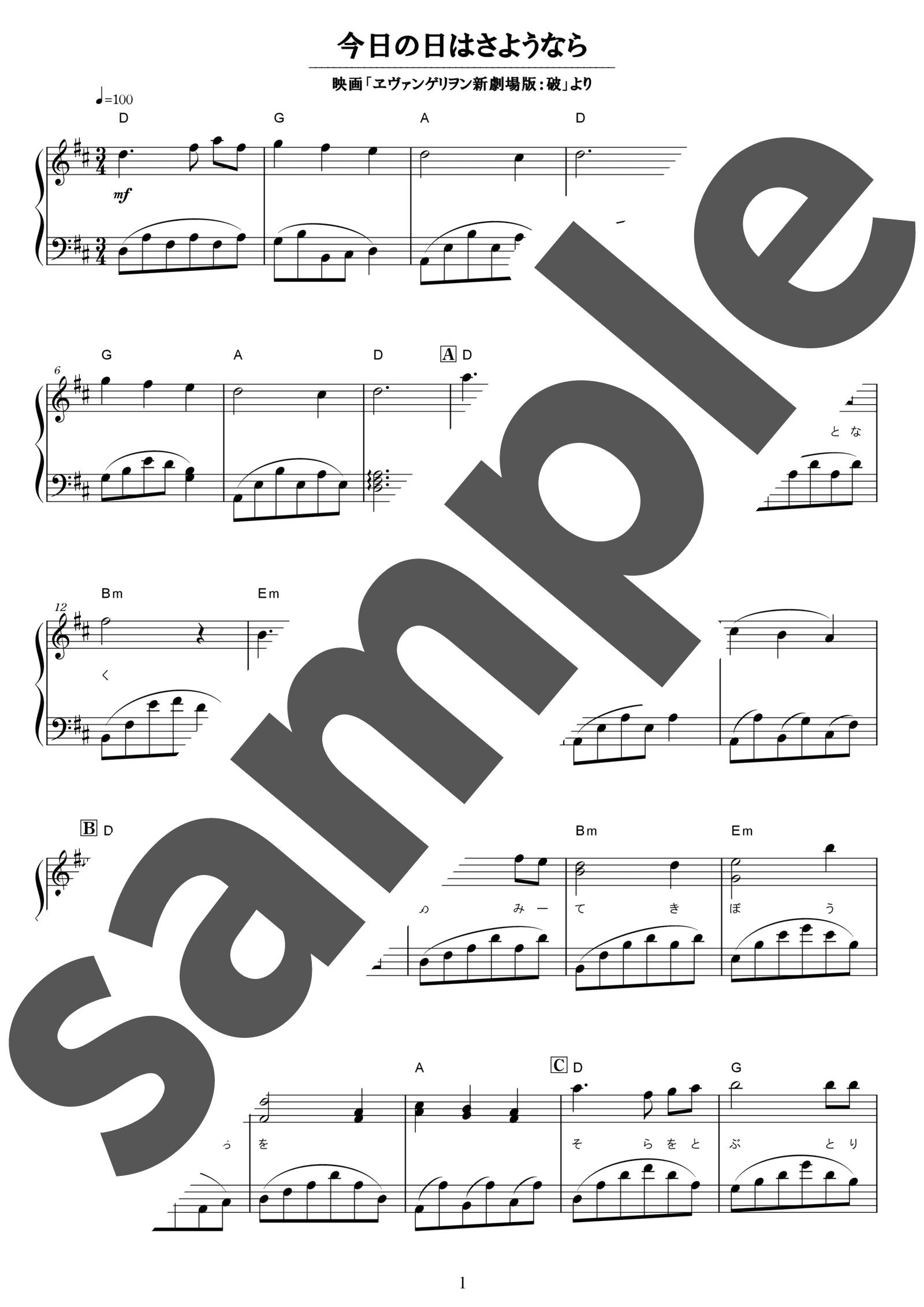 「今日の日はさようなら」のサンプル楽譜