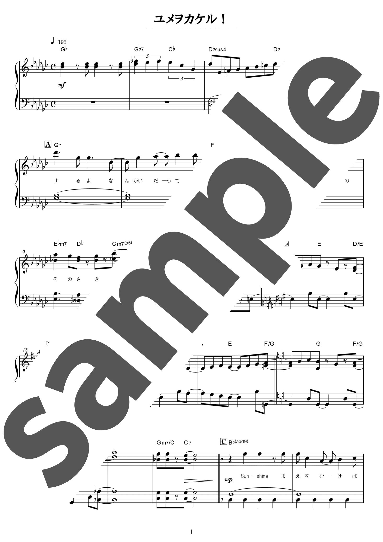 「ユメヲカケル!」のサンプル楽譜