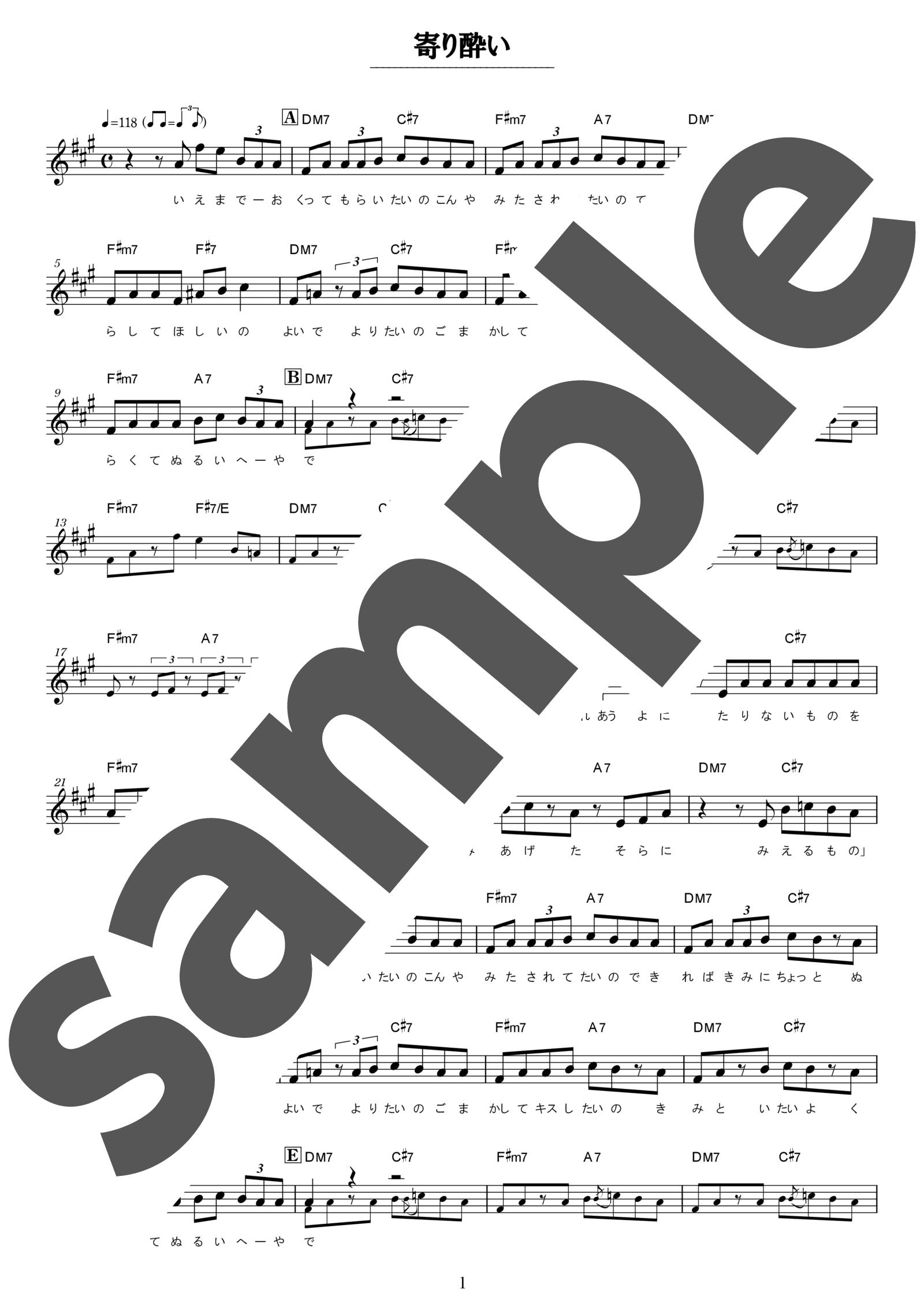 「寄り酔い」のサンプル楽譜