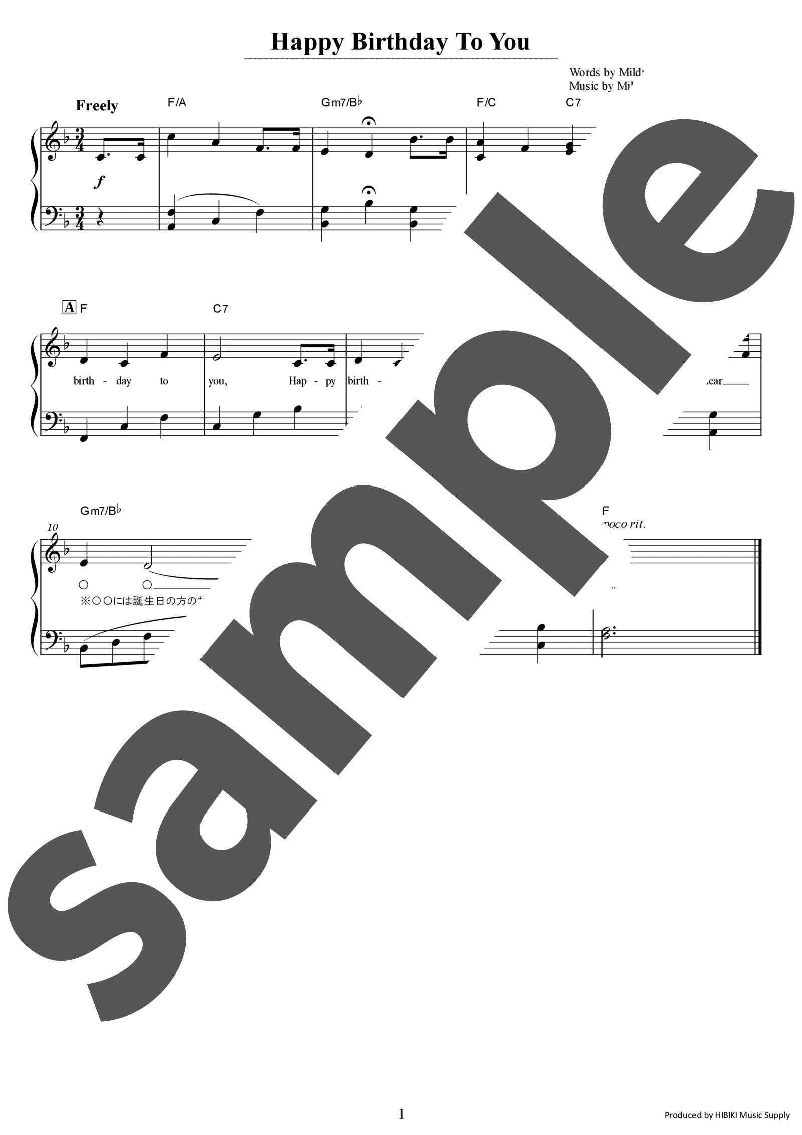 「ハッピーバースデートゥーユー」のサンプル楽譜