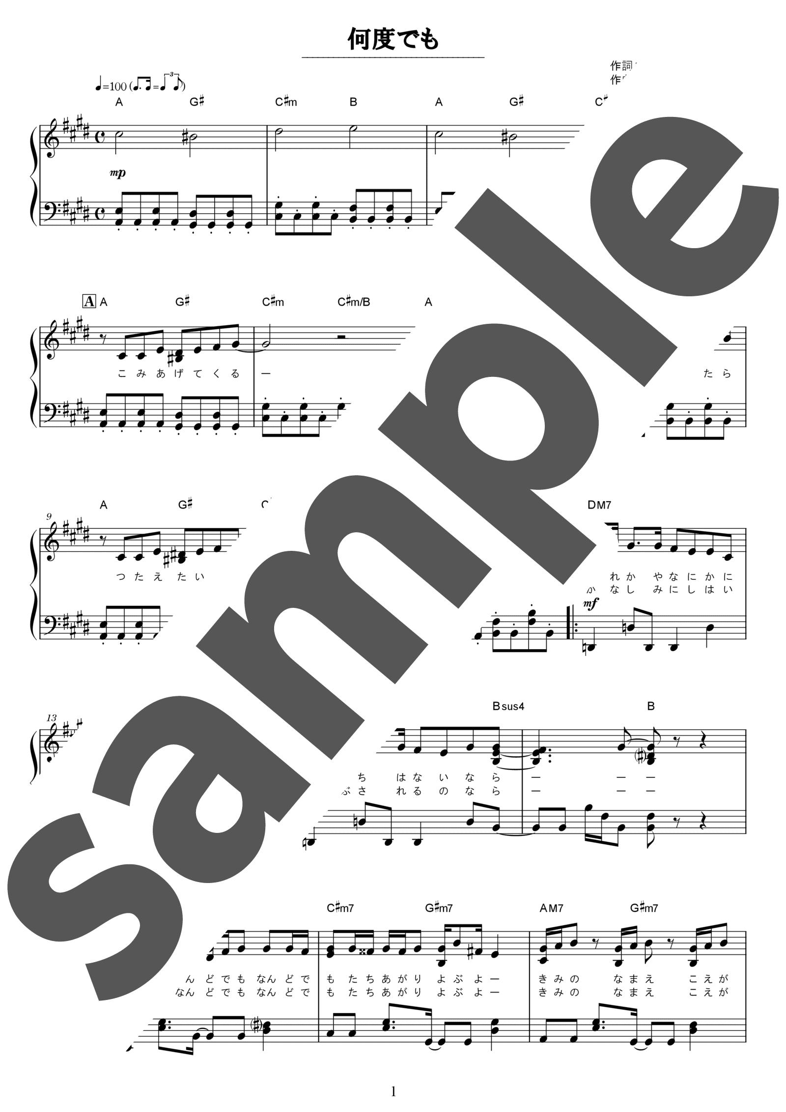 「何度でも」のサンプル楽譜