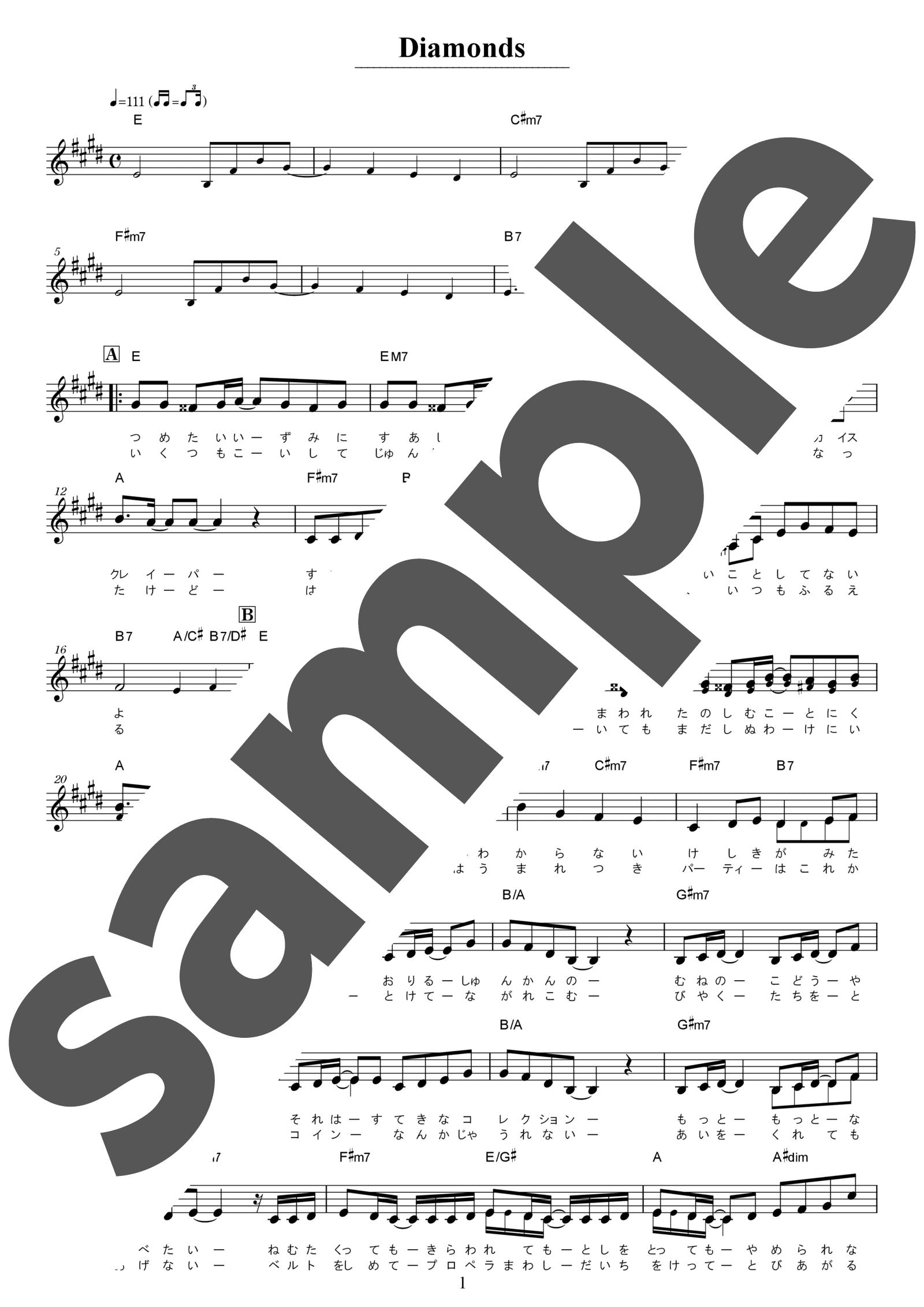 「DIAMONDS」のサンプル楽譜
