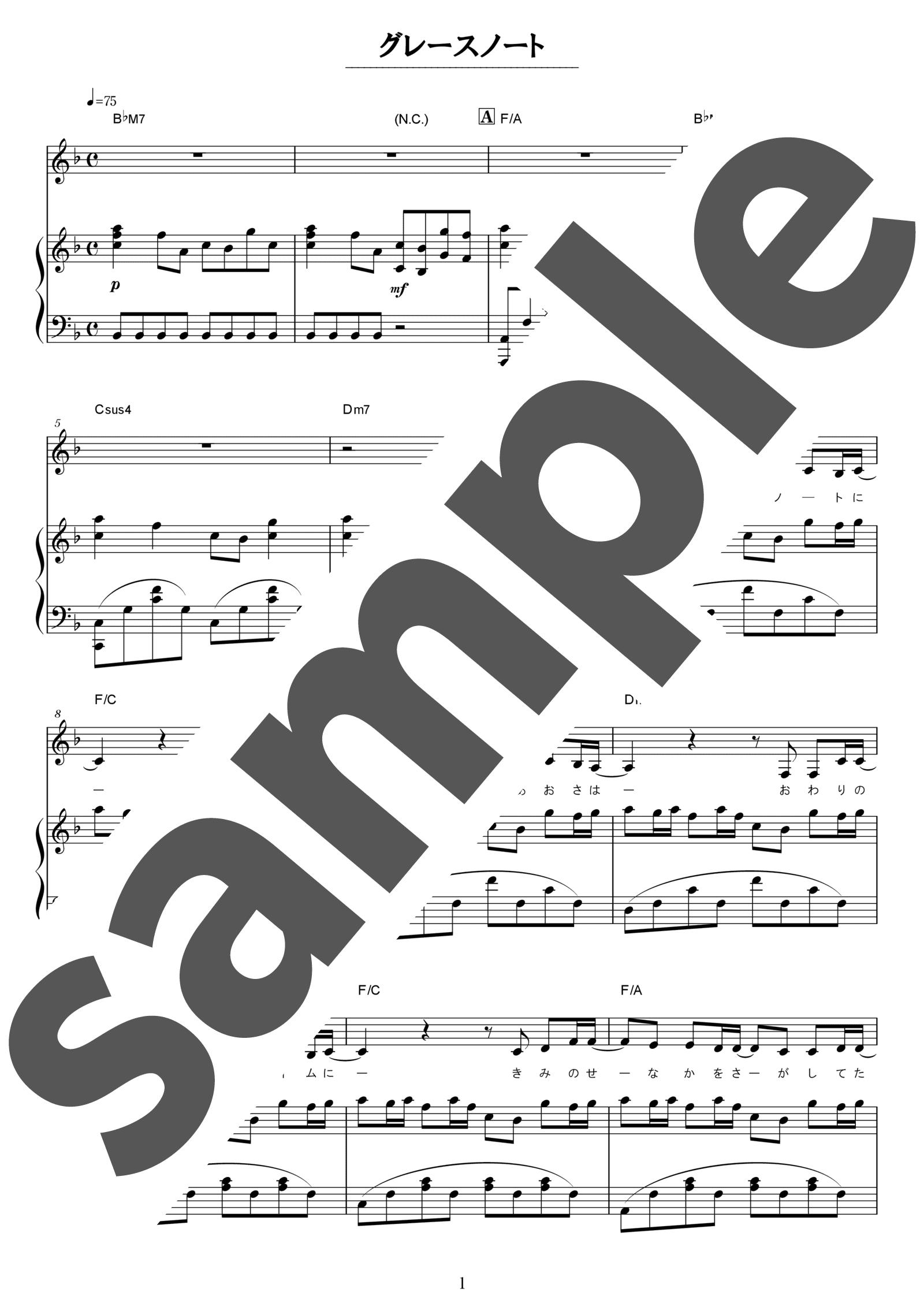 「グレースノート」のサンプル楽譜