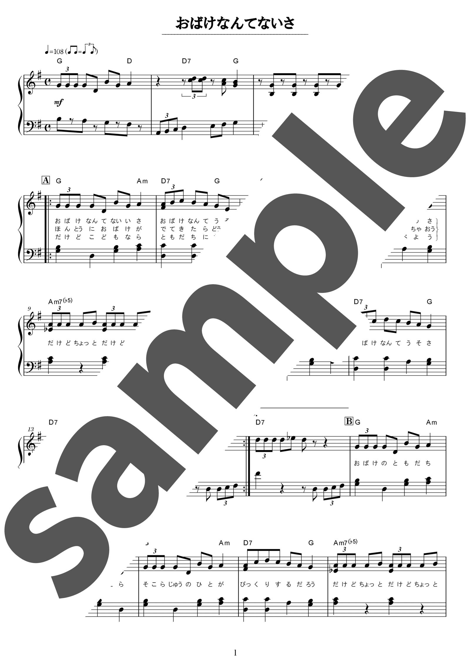 「おばけなんてないさ」のサンプル楽譜
