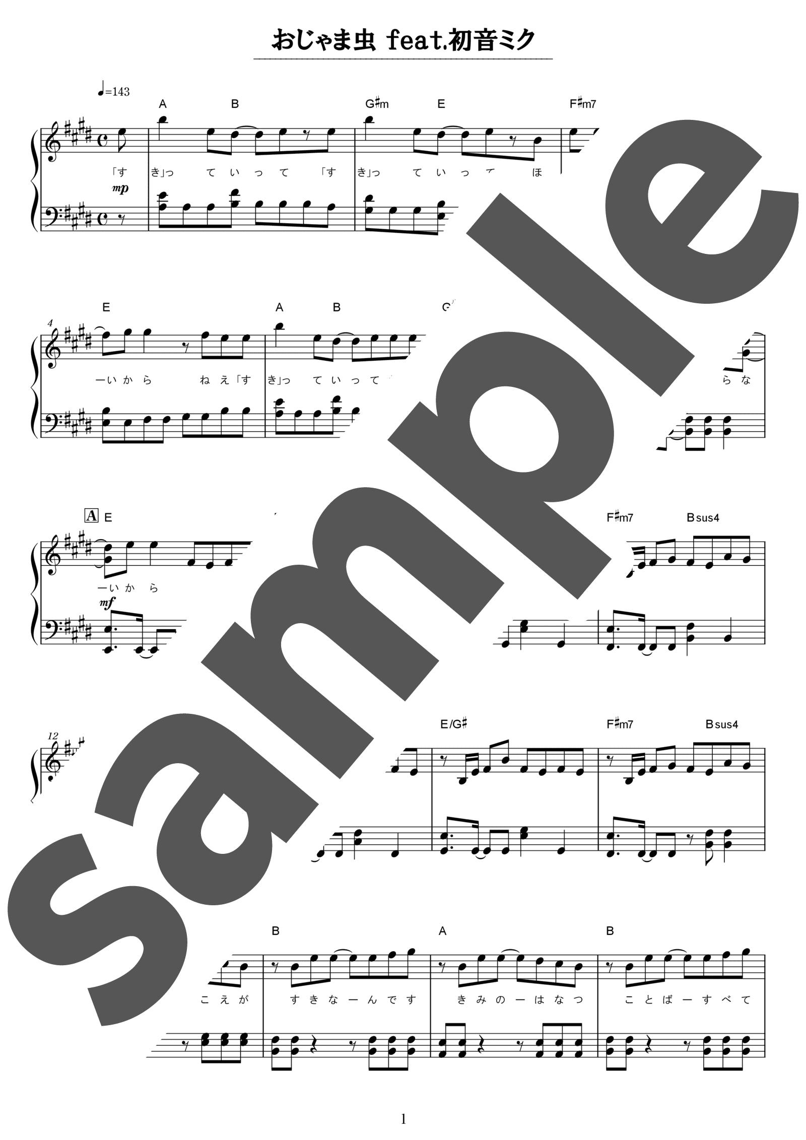 「おじゃま虫」のサンプル楽譜