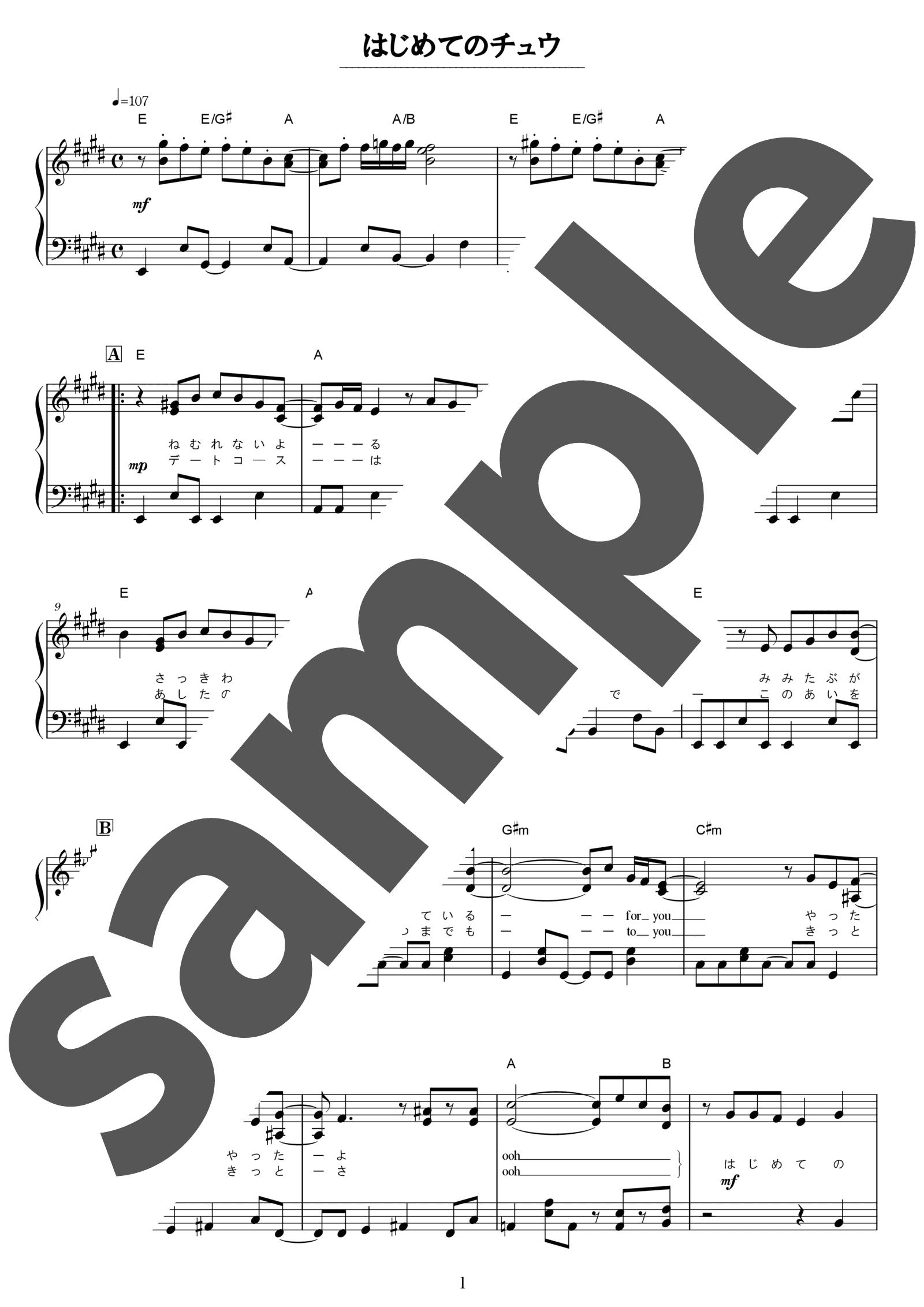 「はじめてのチュウ」のサンプル楽譜