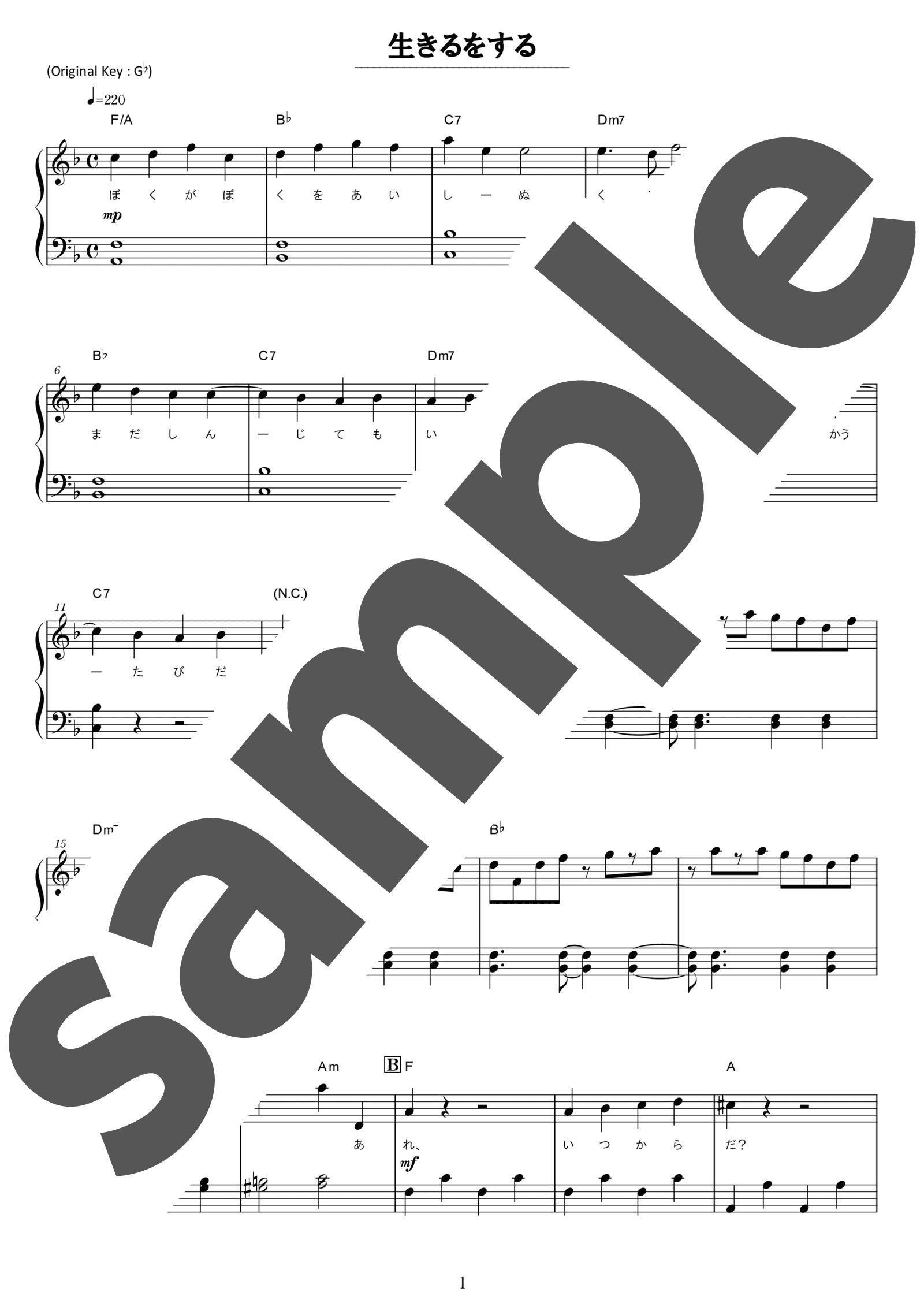 「生きるをする」のサンプル楽譜