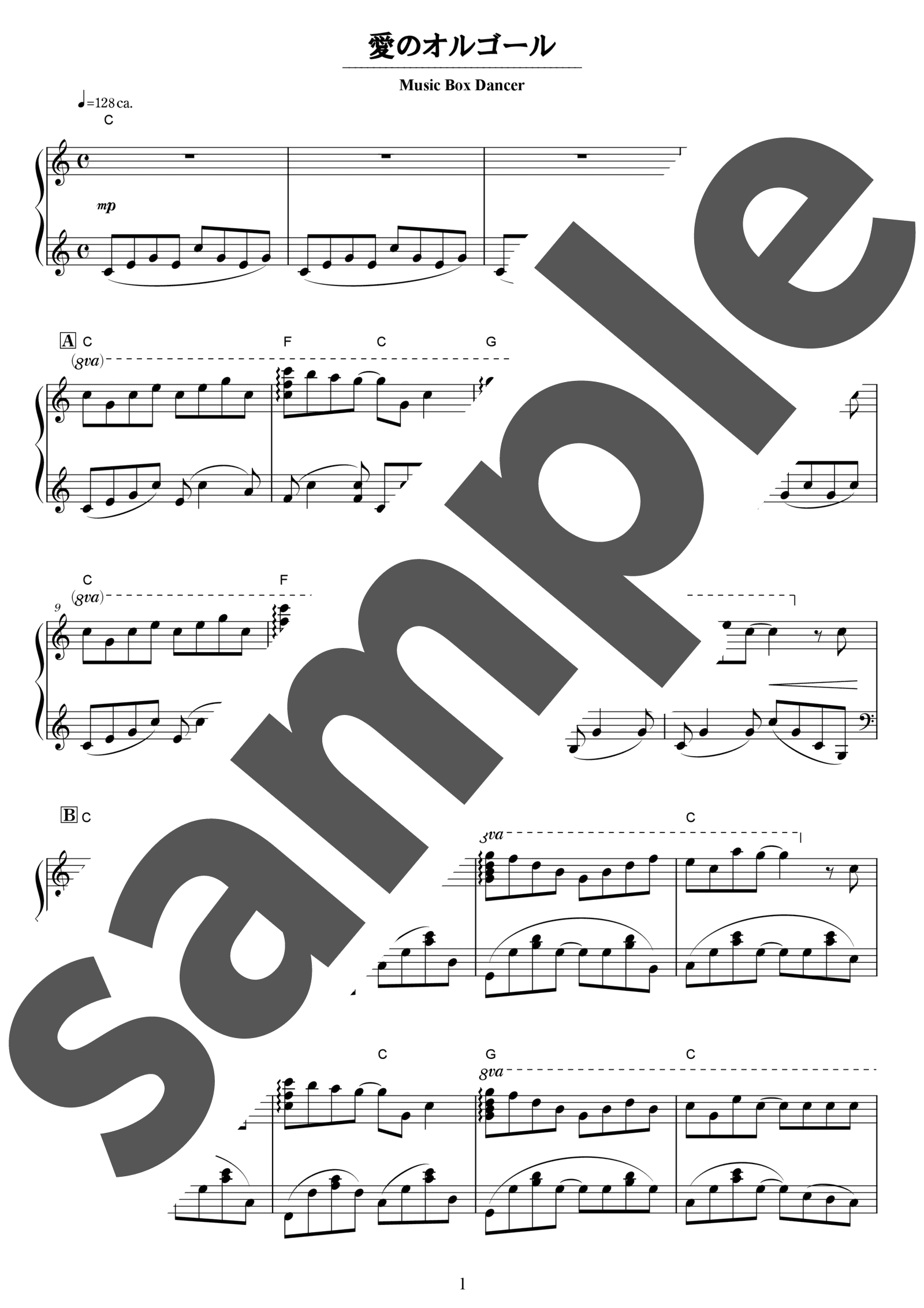 「愛のオルゴール」のサンプル楽譜
