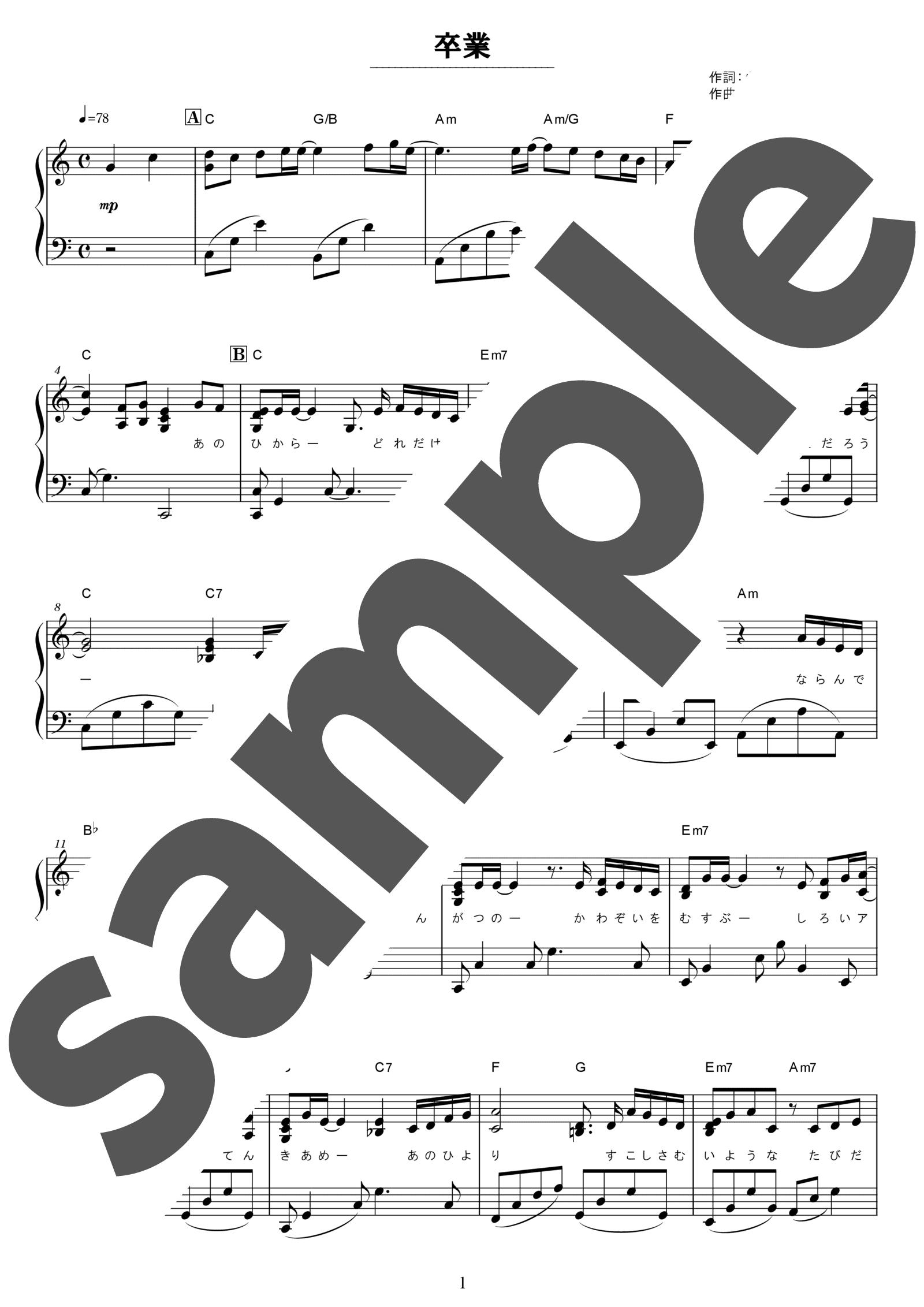 「卒業」のサンプル楽譜