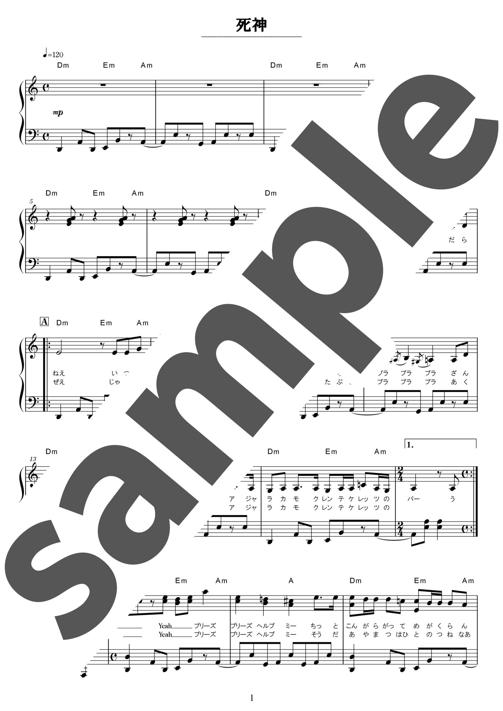 「死神」のサンプル楽譜