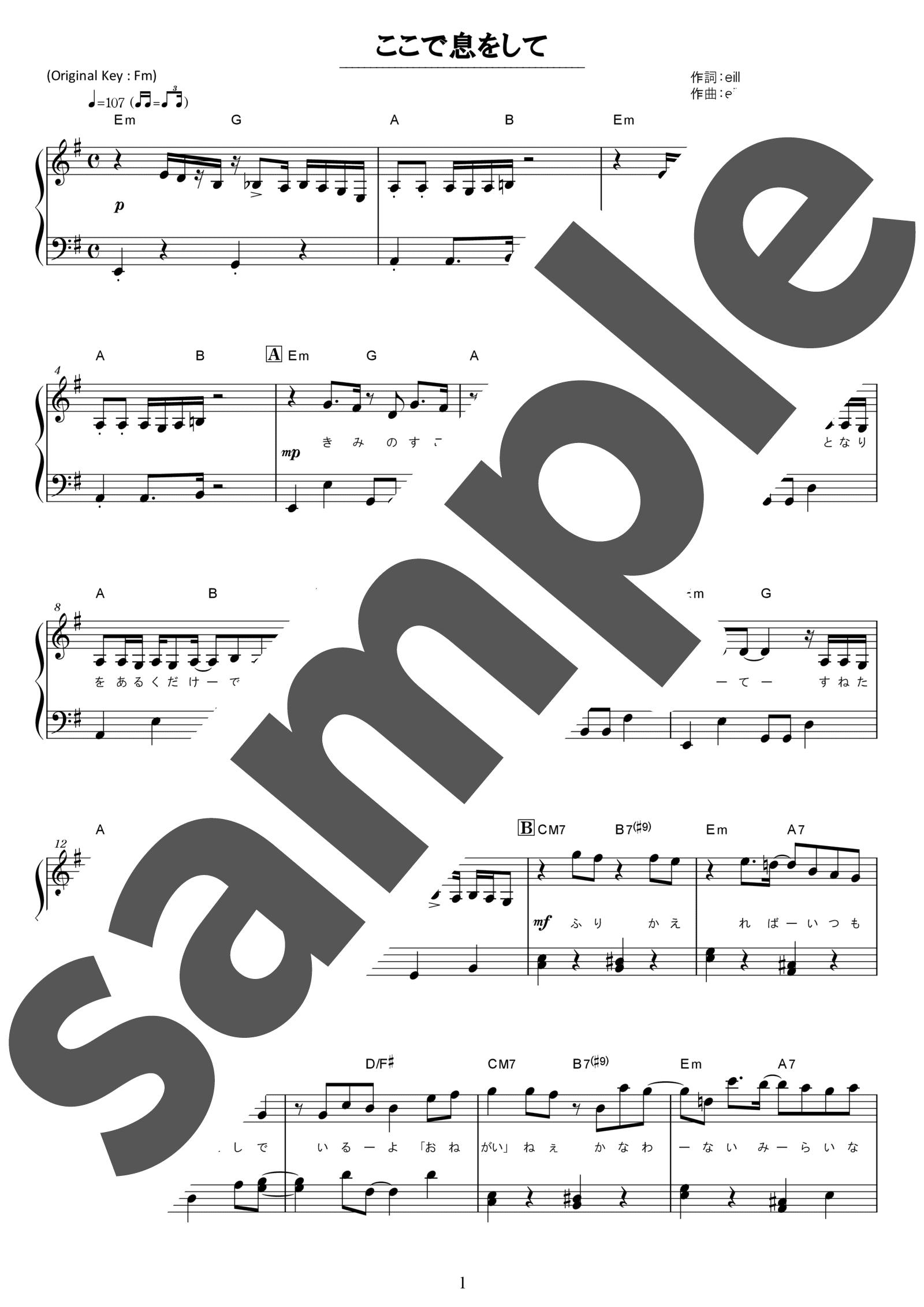 「ここで息をして」のサンプル楽譜