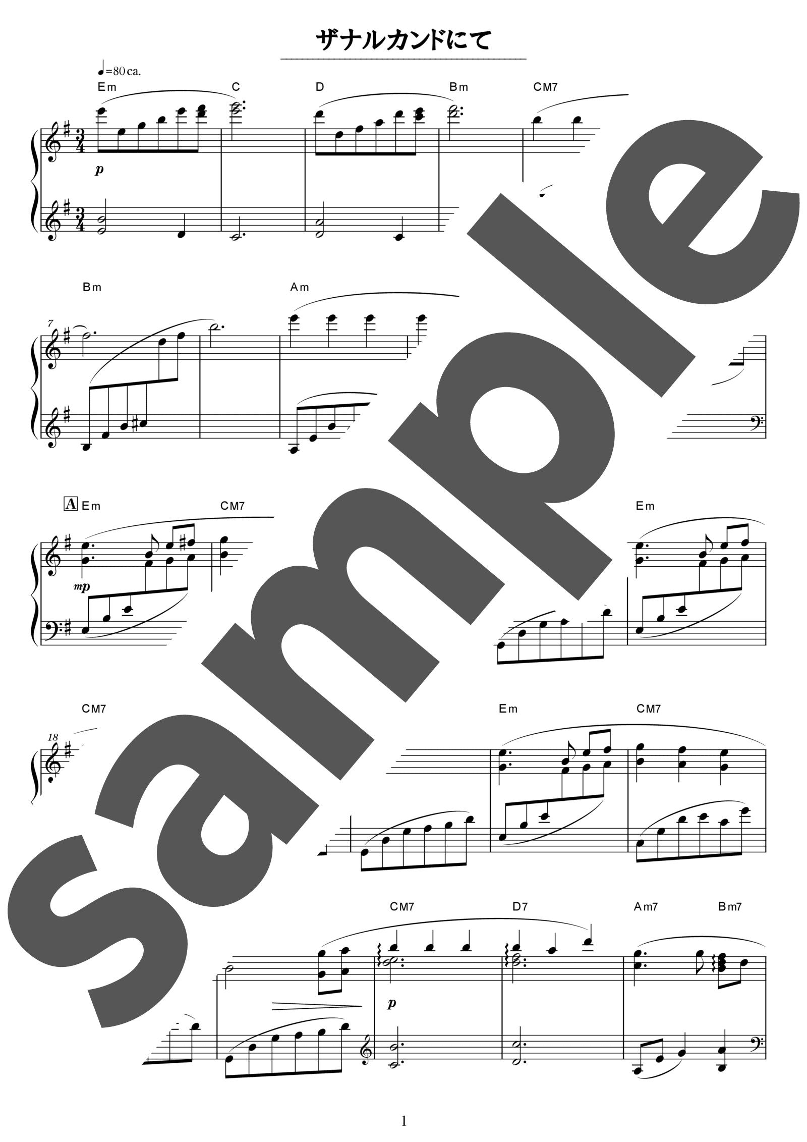 「ザナルカンドにて」のサンプル楽譜